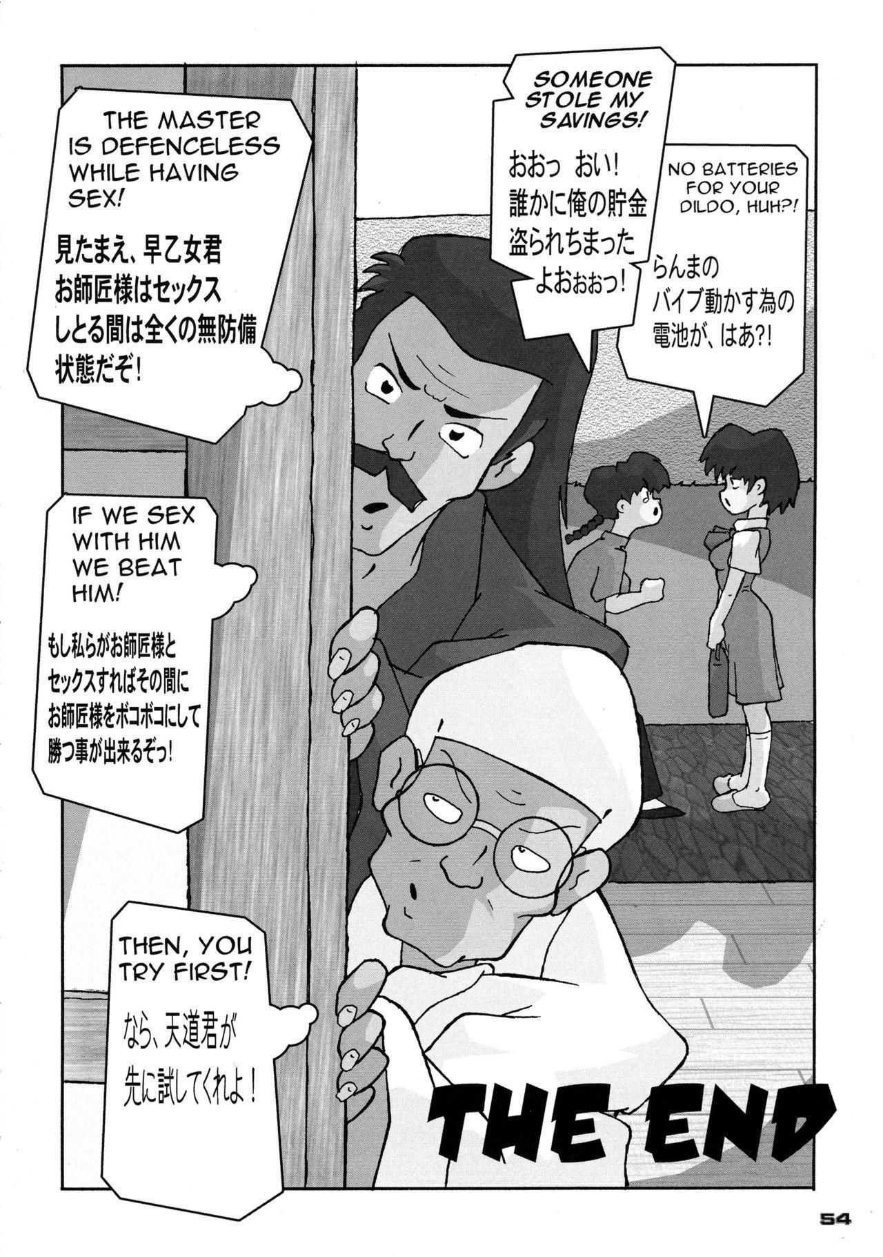 Shin Hanzyuuryoku XII 53