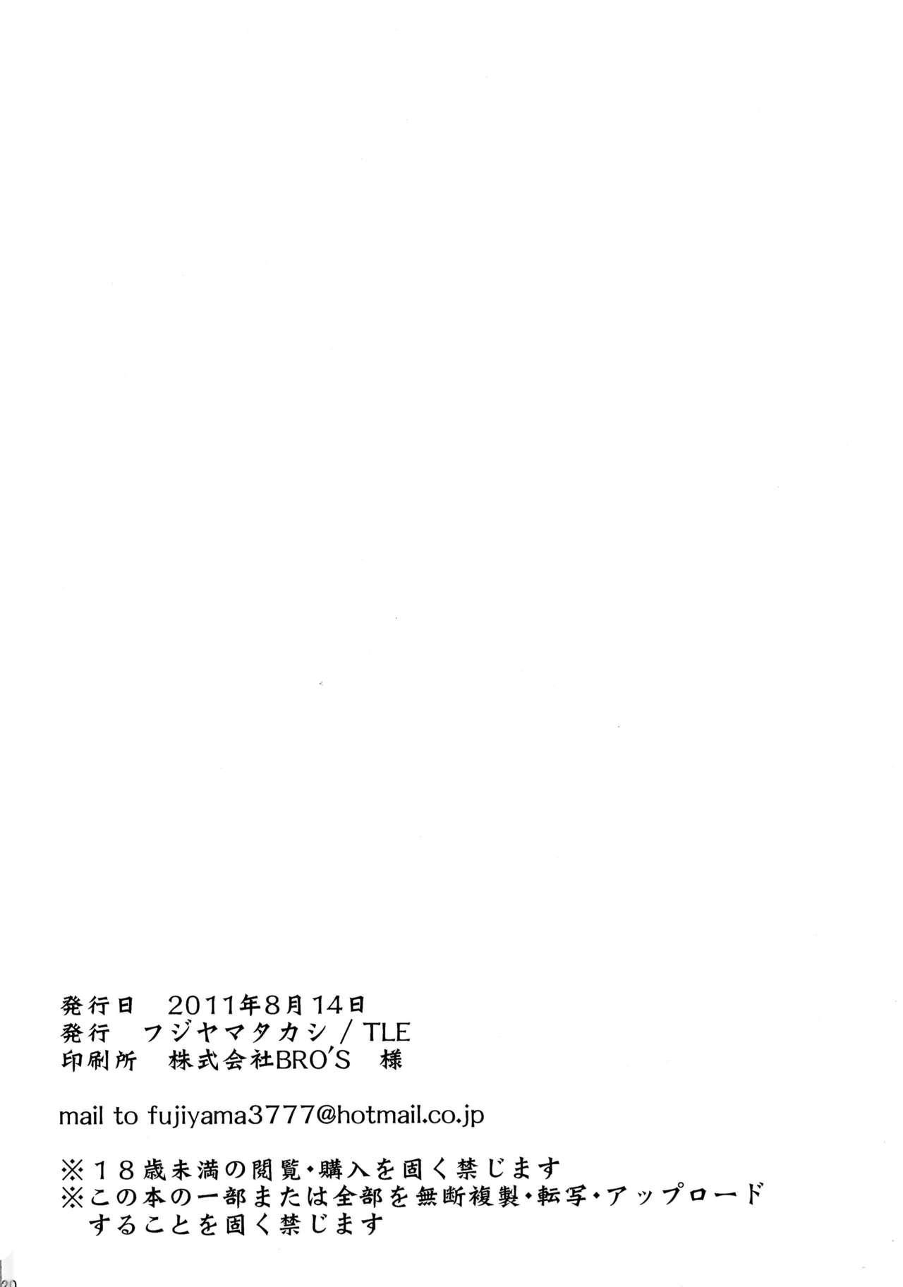 Ruki-pai Shinsatsu Nikki 21