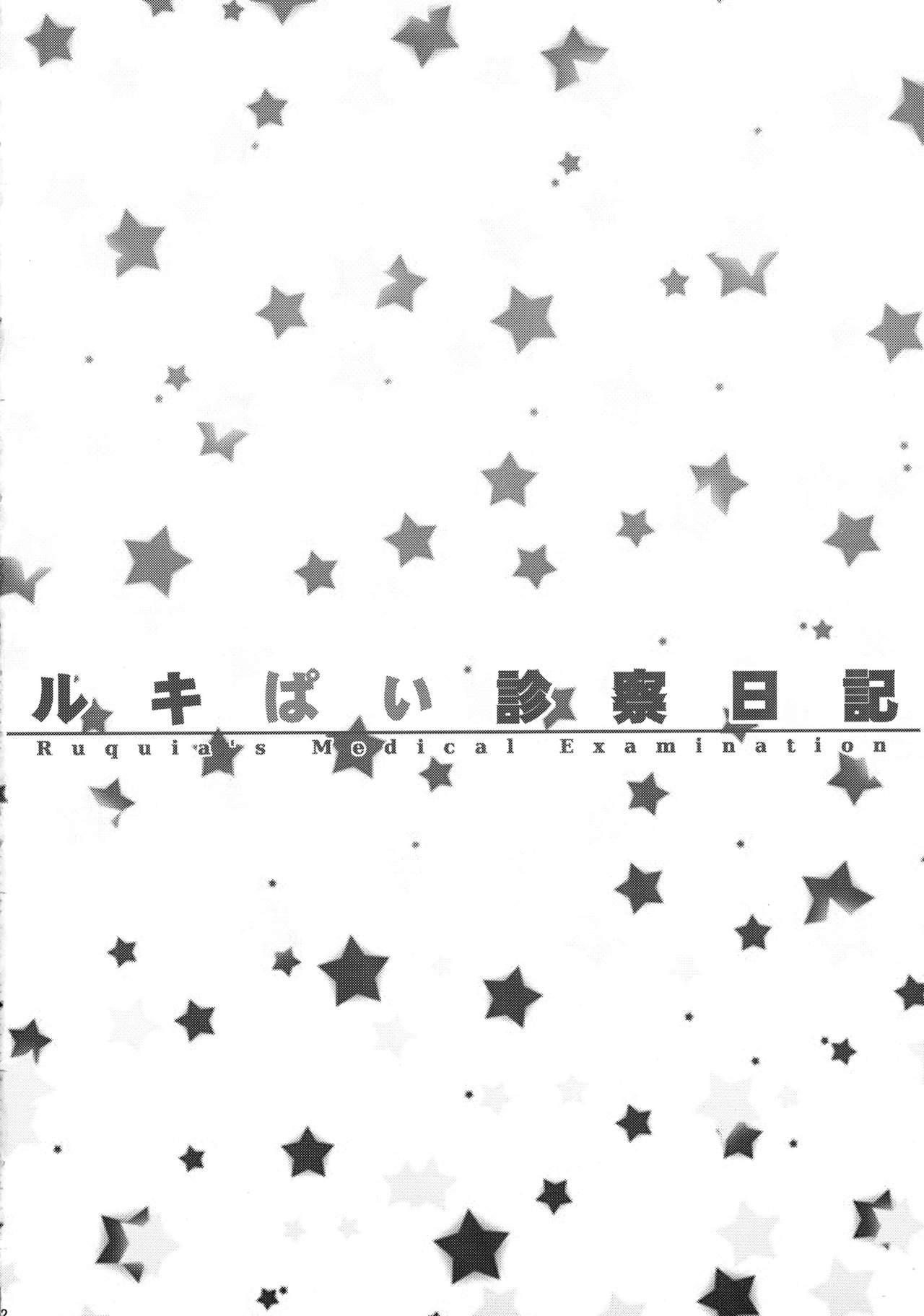 Ruki-pai Shinsatsu Nikki 3