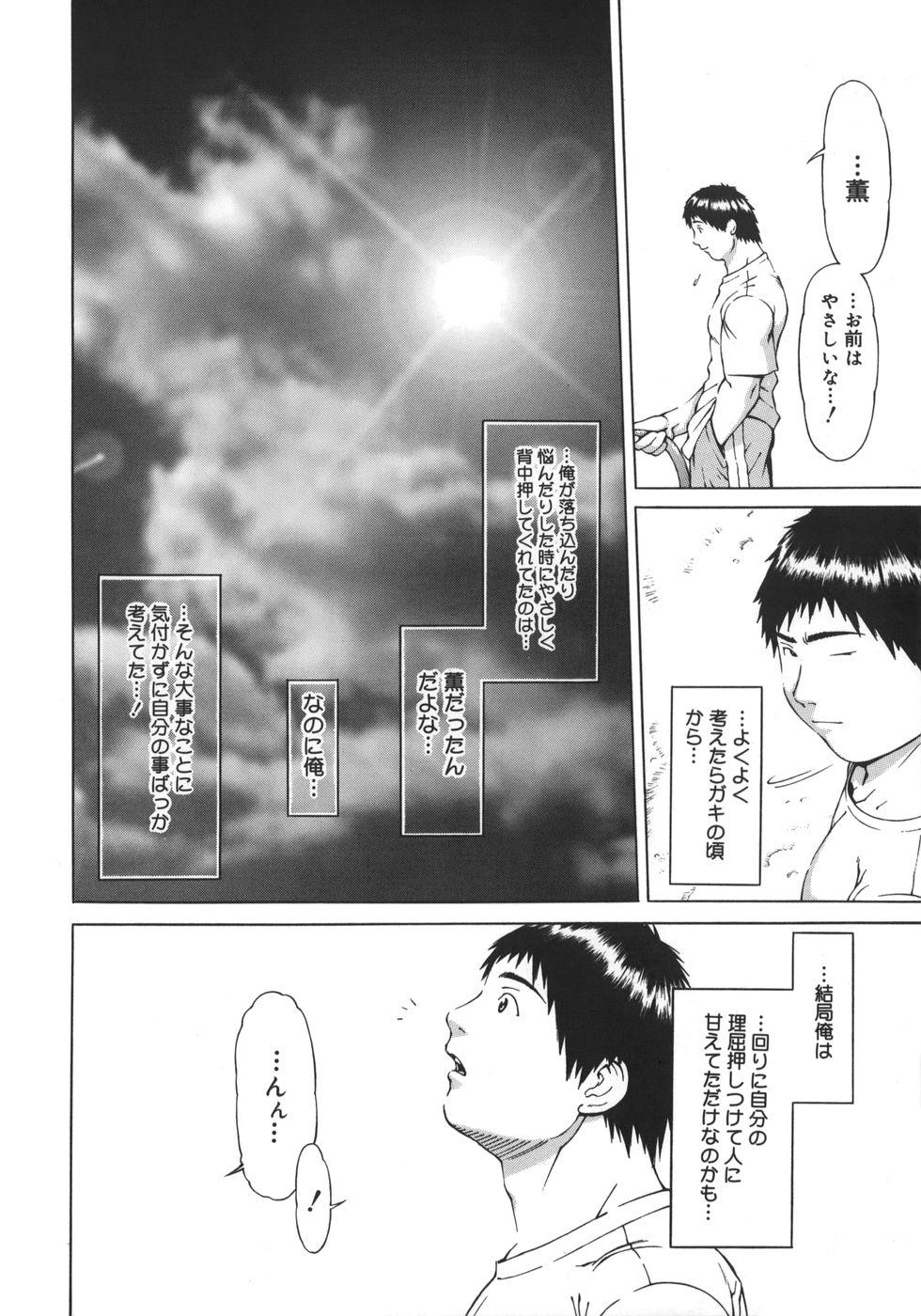 Nikutama 9