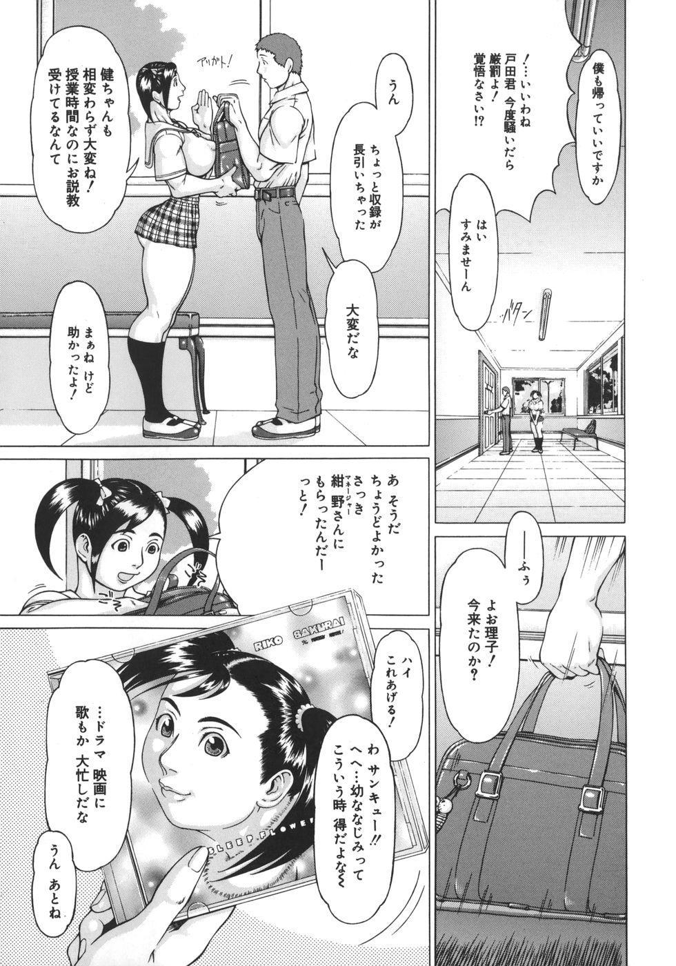 Nikutama 86