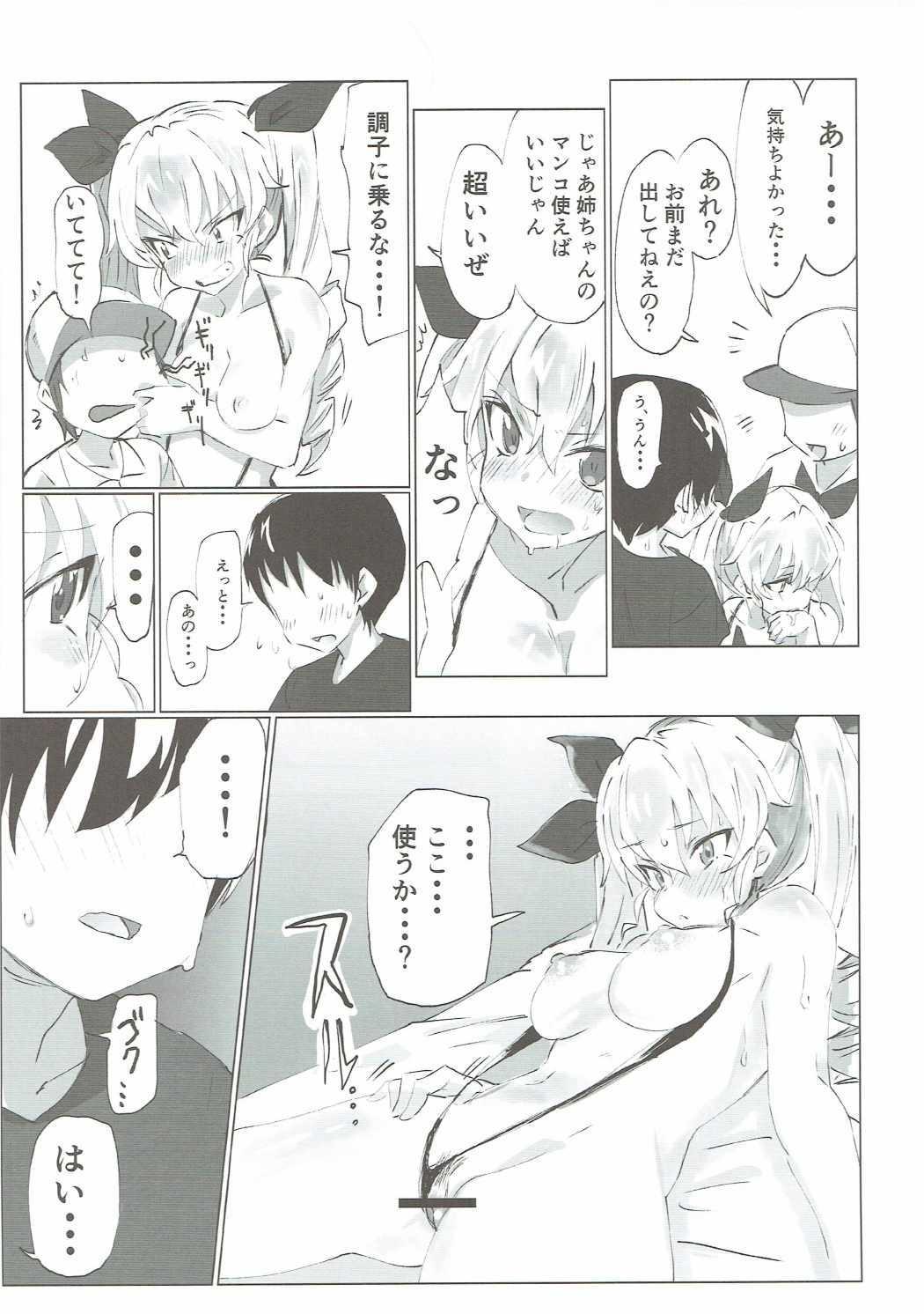 GirlPan Chara ni Ecchi na Onegai o Shitemiru Hon 9