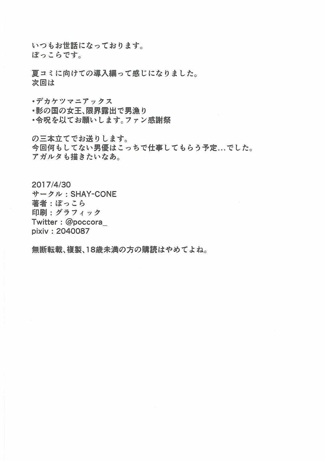 Shinjin Top Servant AV Debut 16