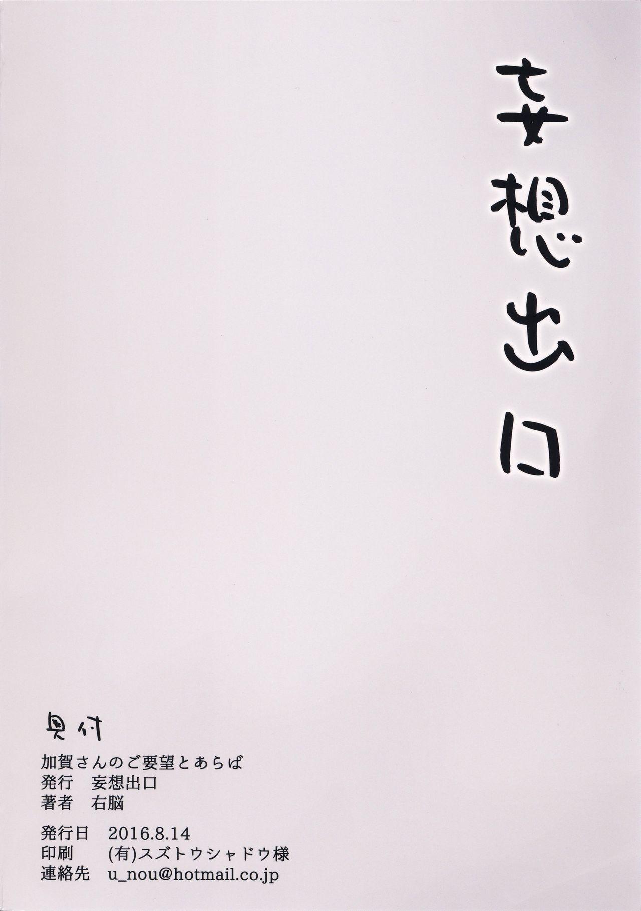 Kaga-san no Goyoubou to Araba 17