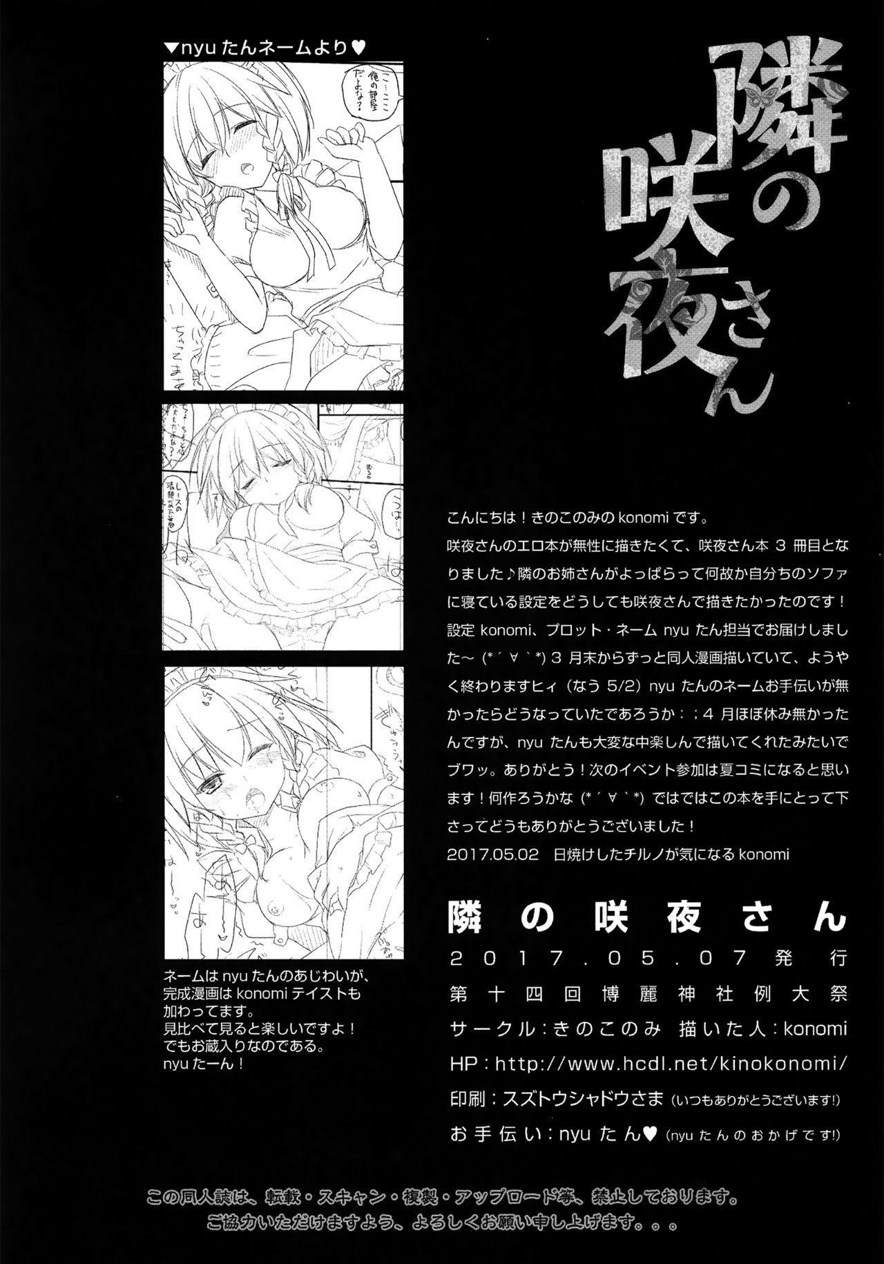 Tonari no Sakuya-san 15