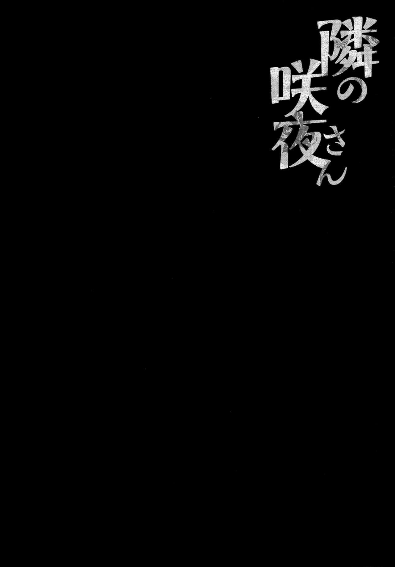 Tonari no Sakuya-san 2