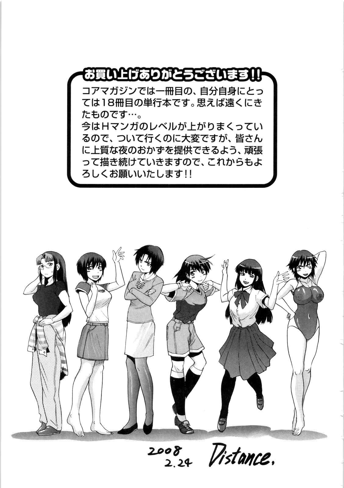 B-Chiku 207