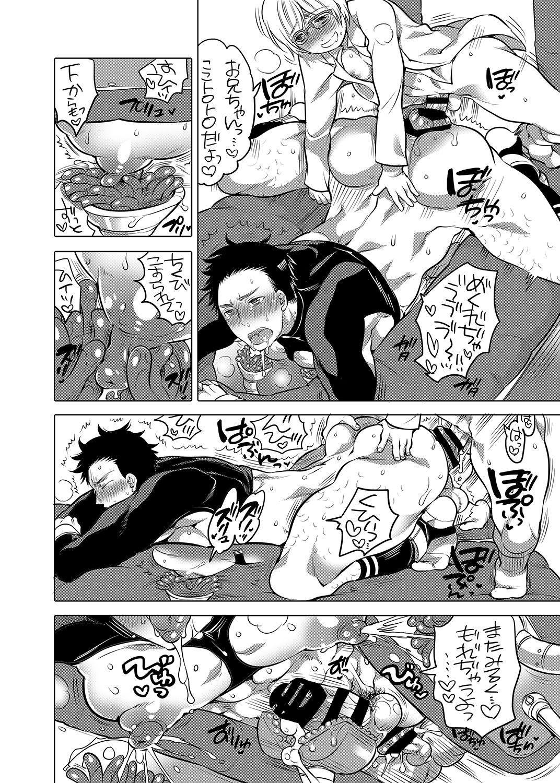 Onii-chan ga Hiirou 15