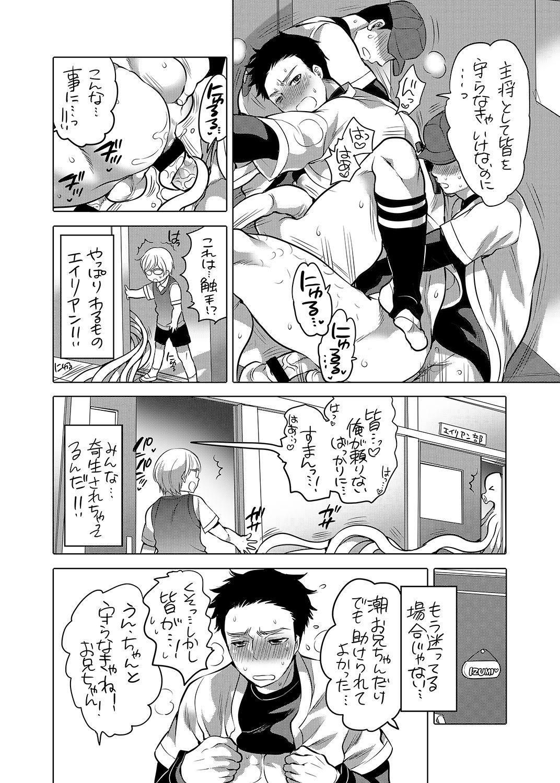 Onii-chan ga Hiirou 5