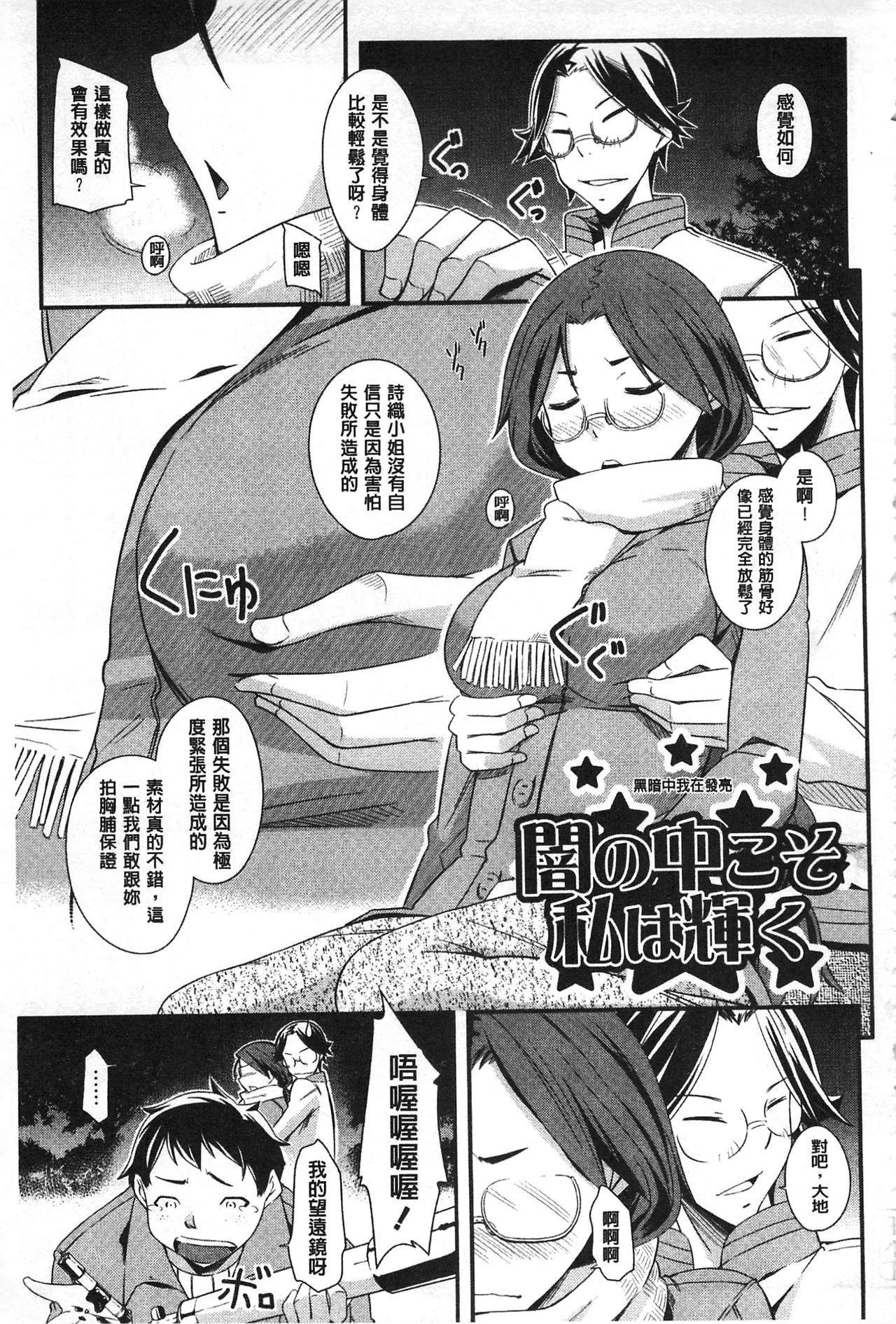 Darashinakute Gomenne 143