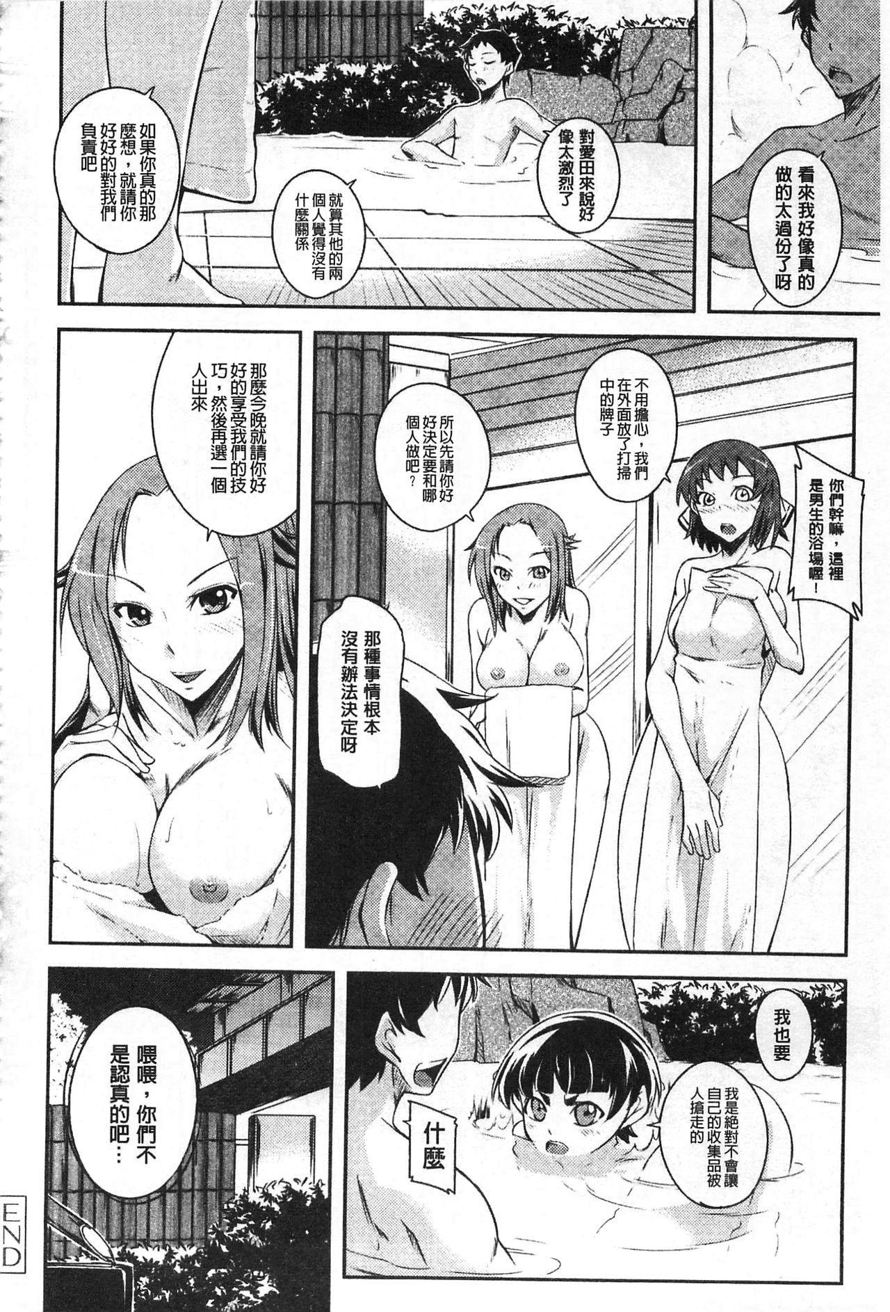 Darashinakute Gomenne 82