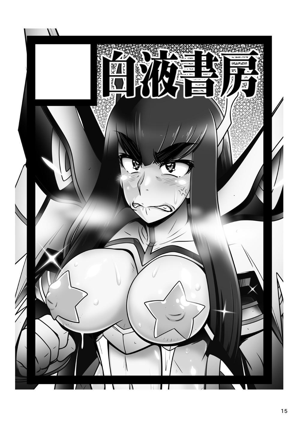 Kiryuuin Satsuki no Bukatsudou 13