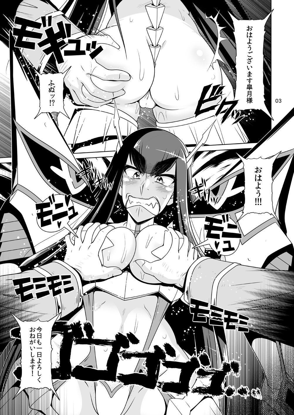 Kiryuuin Satsuki no Bukatsudou 1