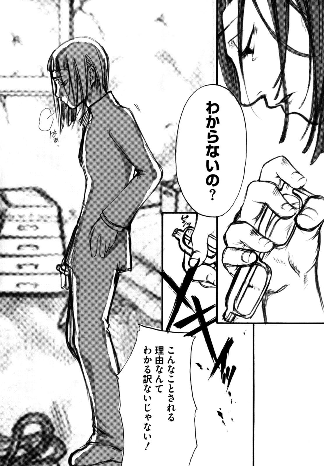 Shikijou no Erosu 99