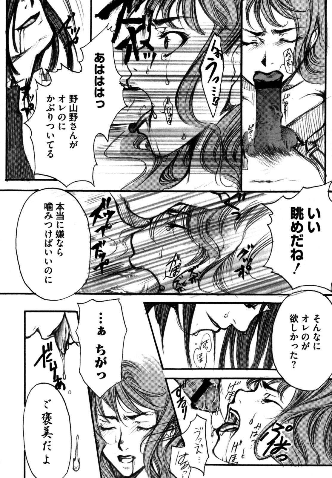 Shikijou no Erosu 107