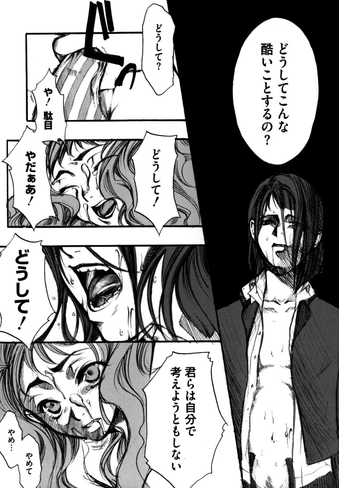 Shikijou no Erosu 110