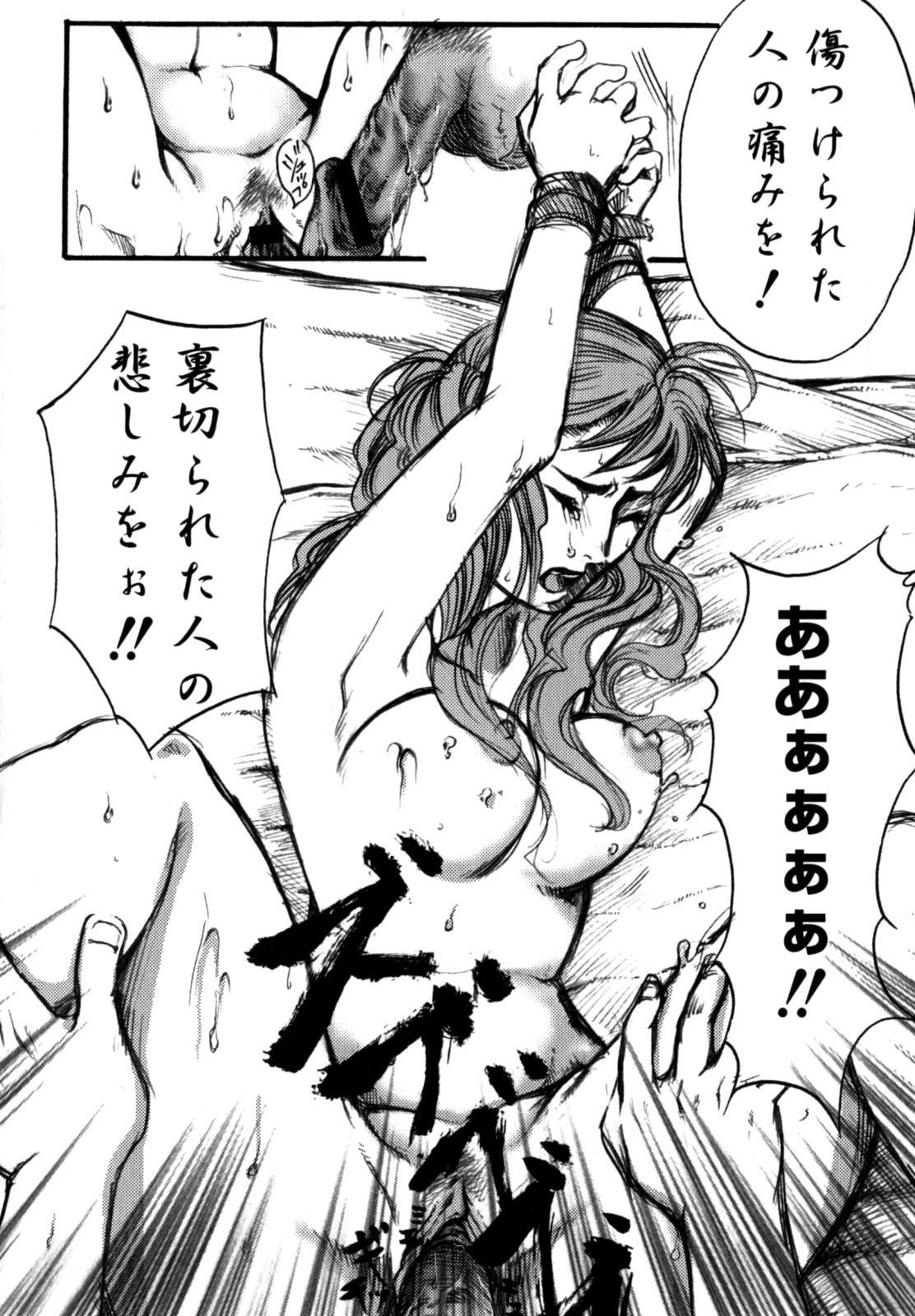 Shikijou no Erosu 111