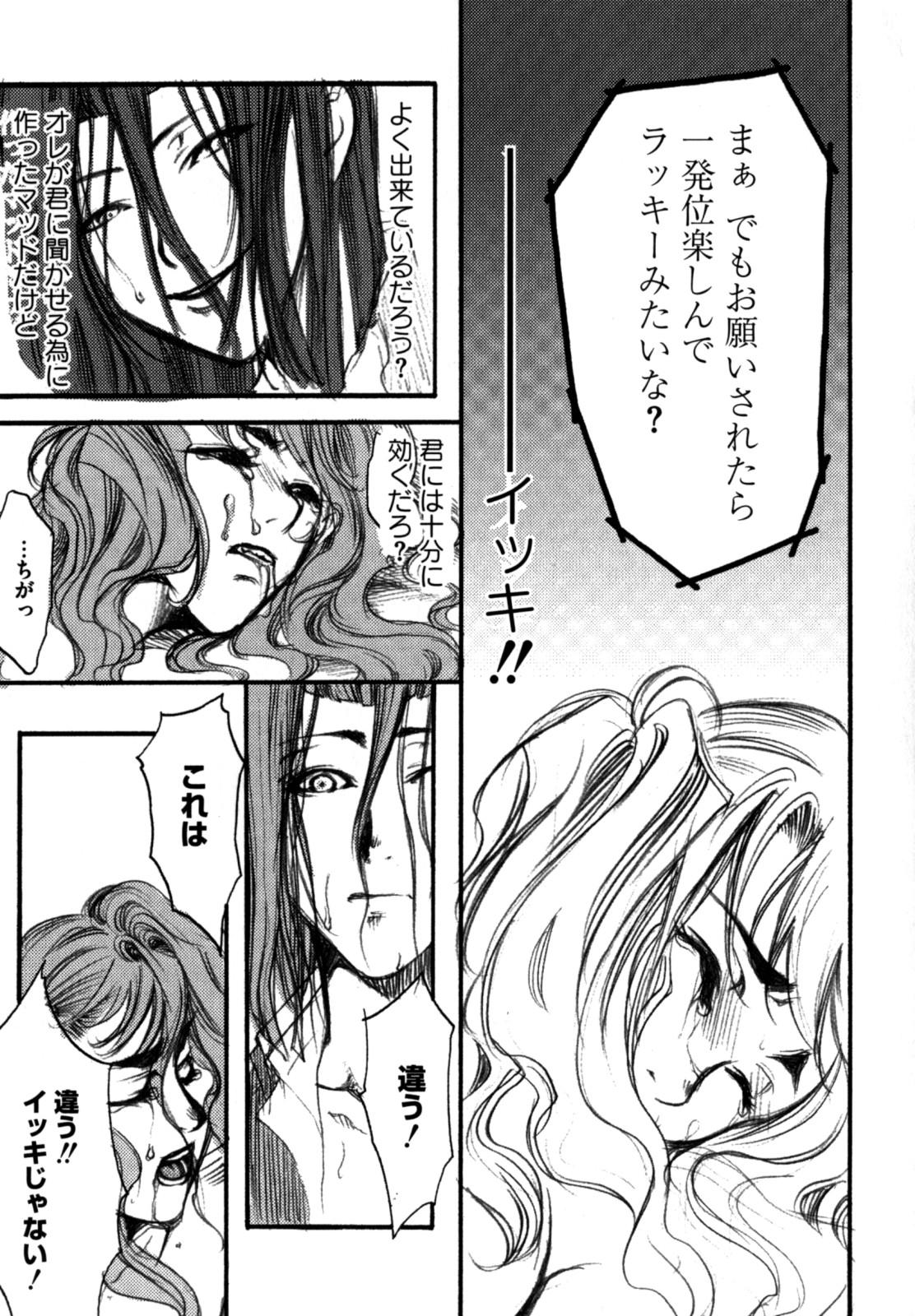 Shikijou no Erosu 116