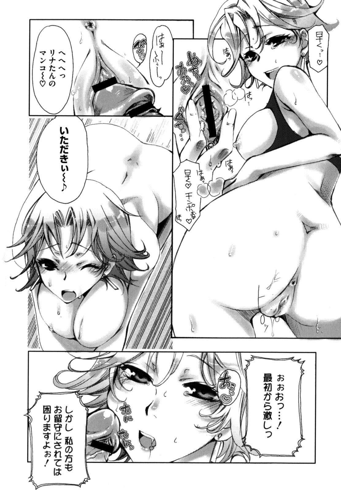 Shikijou no Erosu 11
