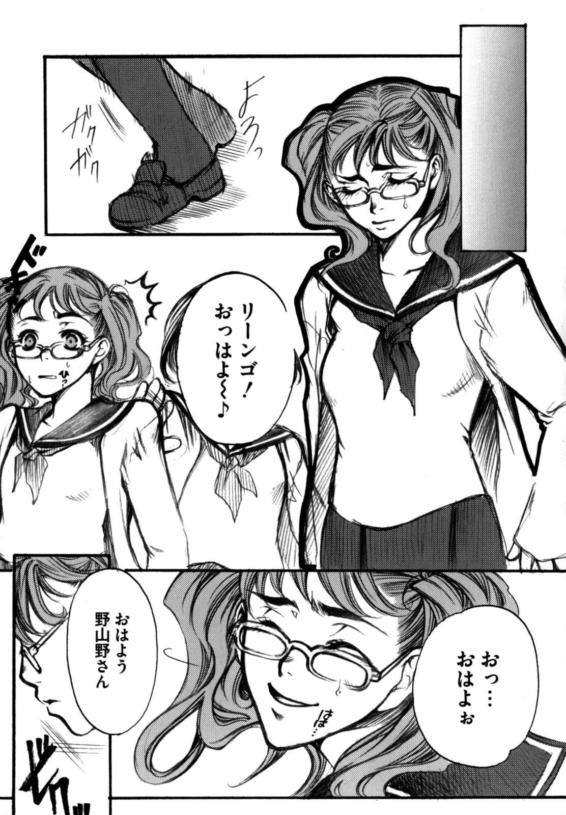 Shikijou no Erosu 130