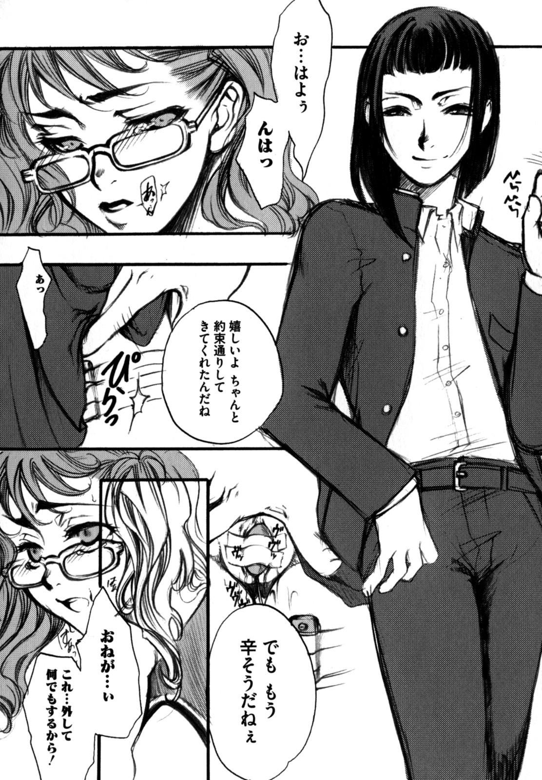 Shikijou no Erosu 131
