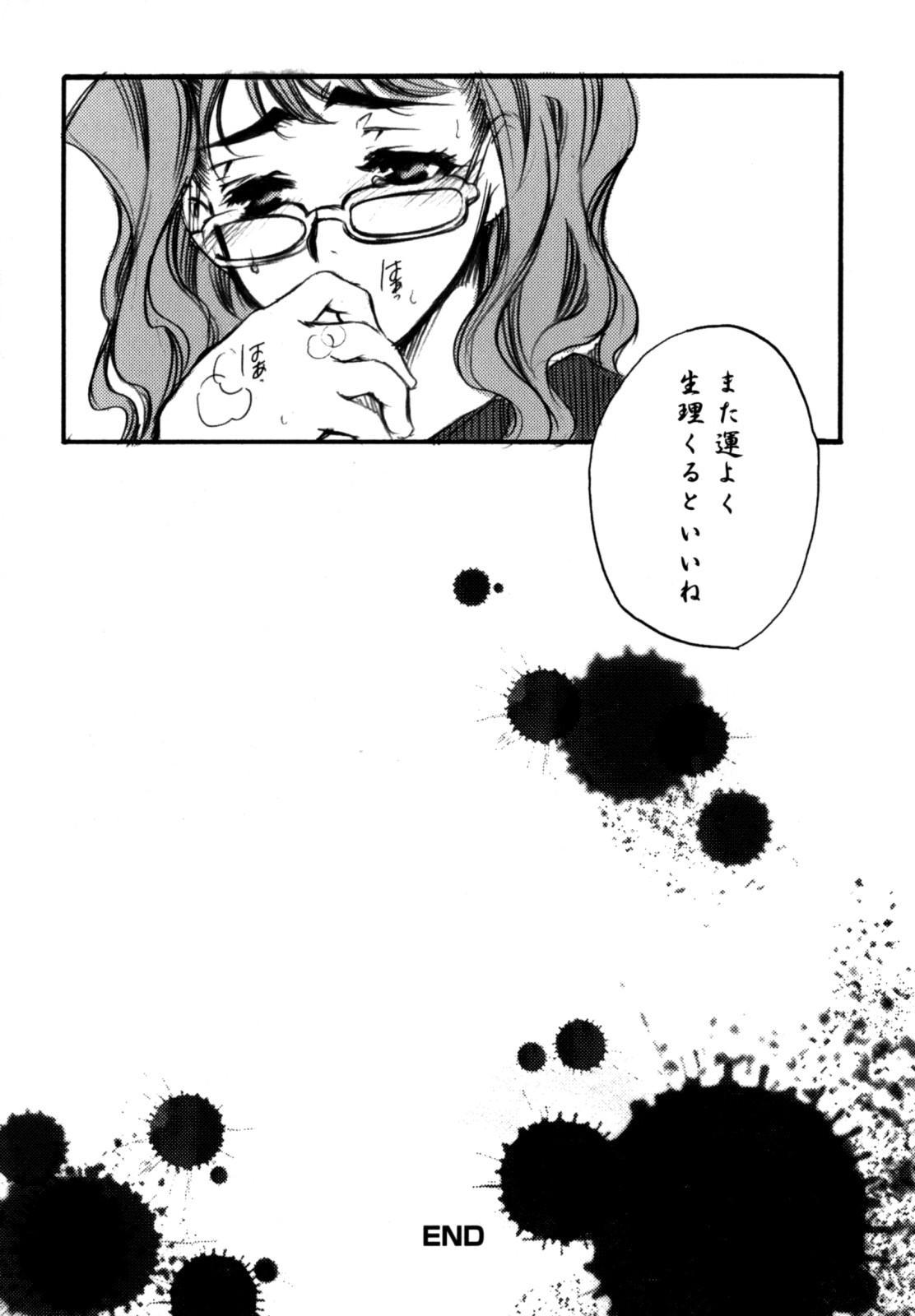 Shikijou no Erosu 133