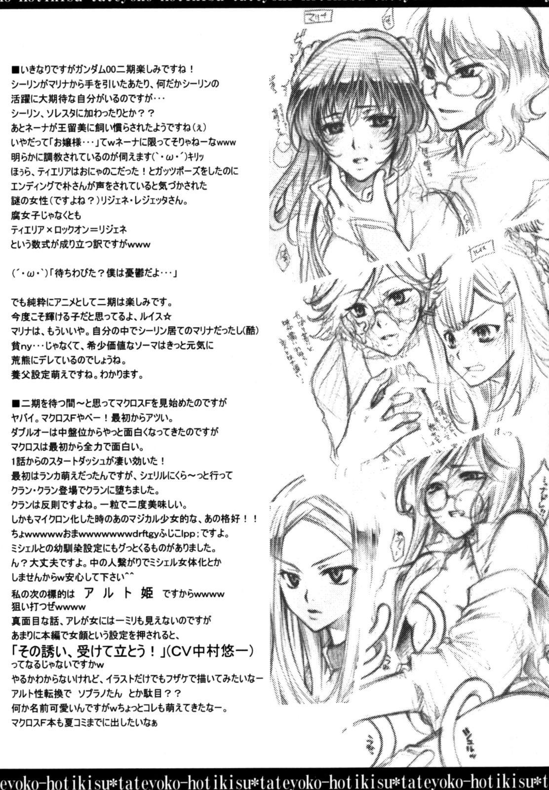 Shikijou no Erosu 134