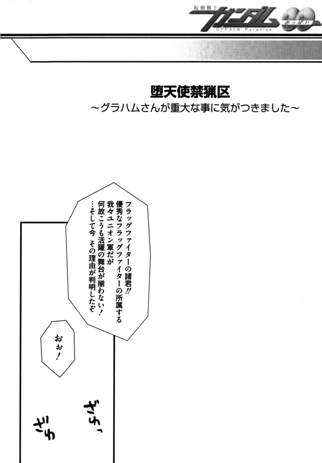 Shikijou no Erosu 135