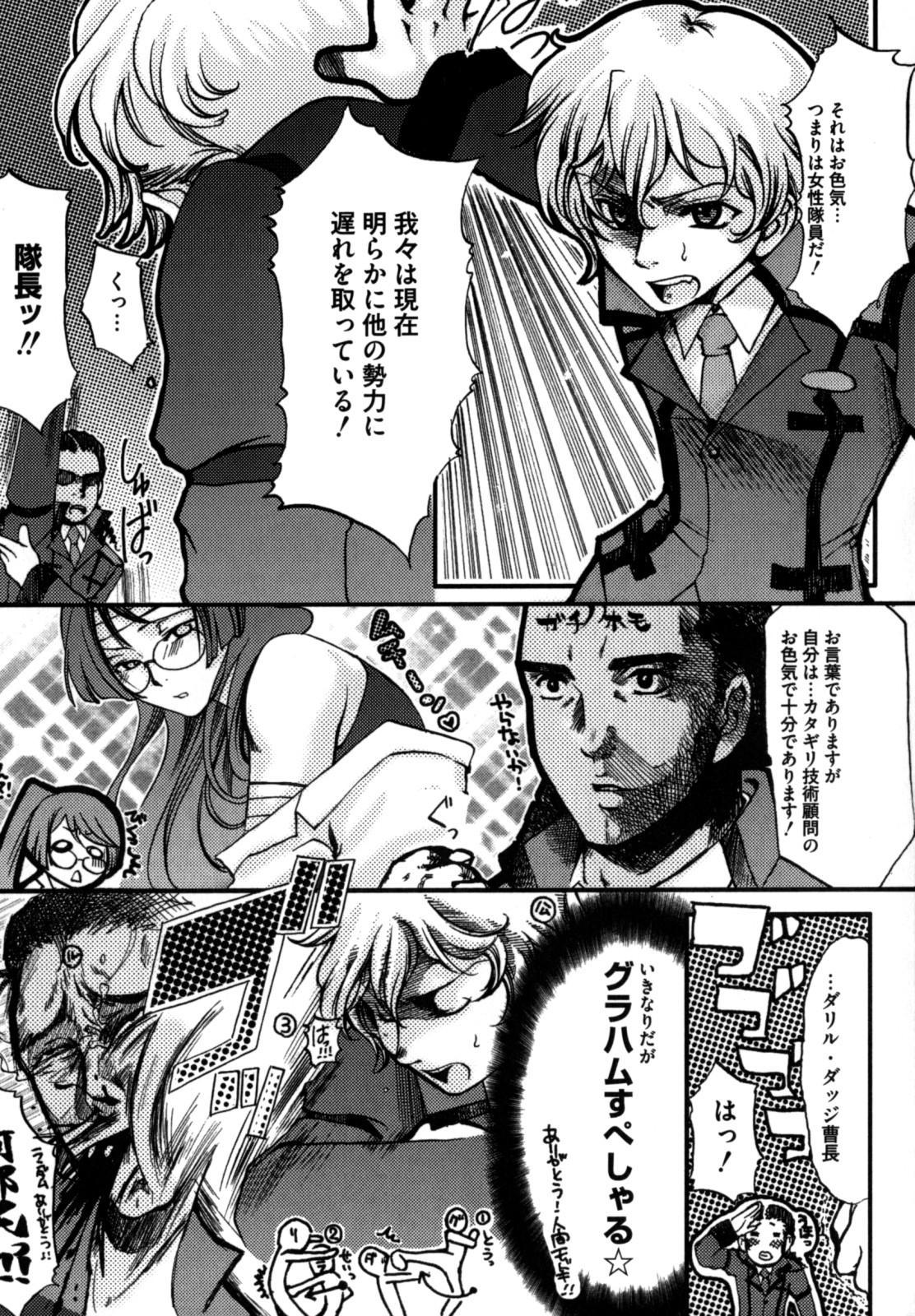 Shikijou no Erosu 136