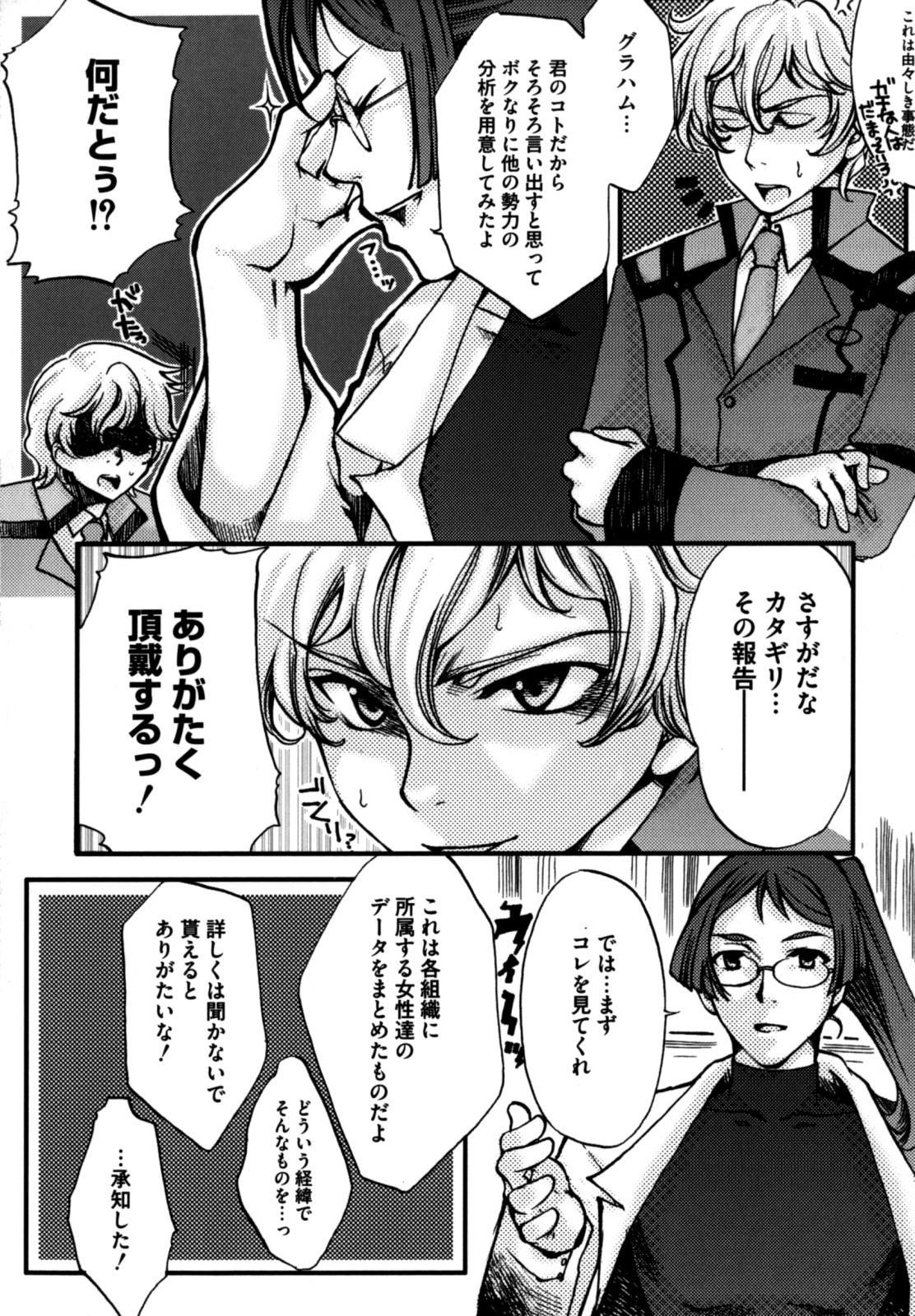 Shikijou no Erosu 137