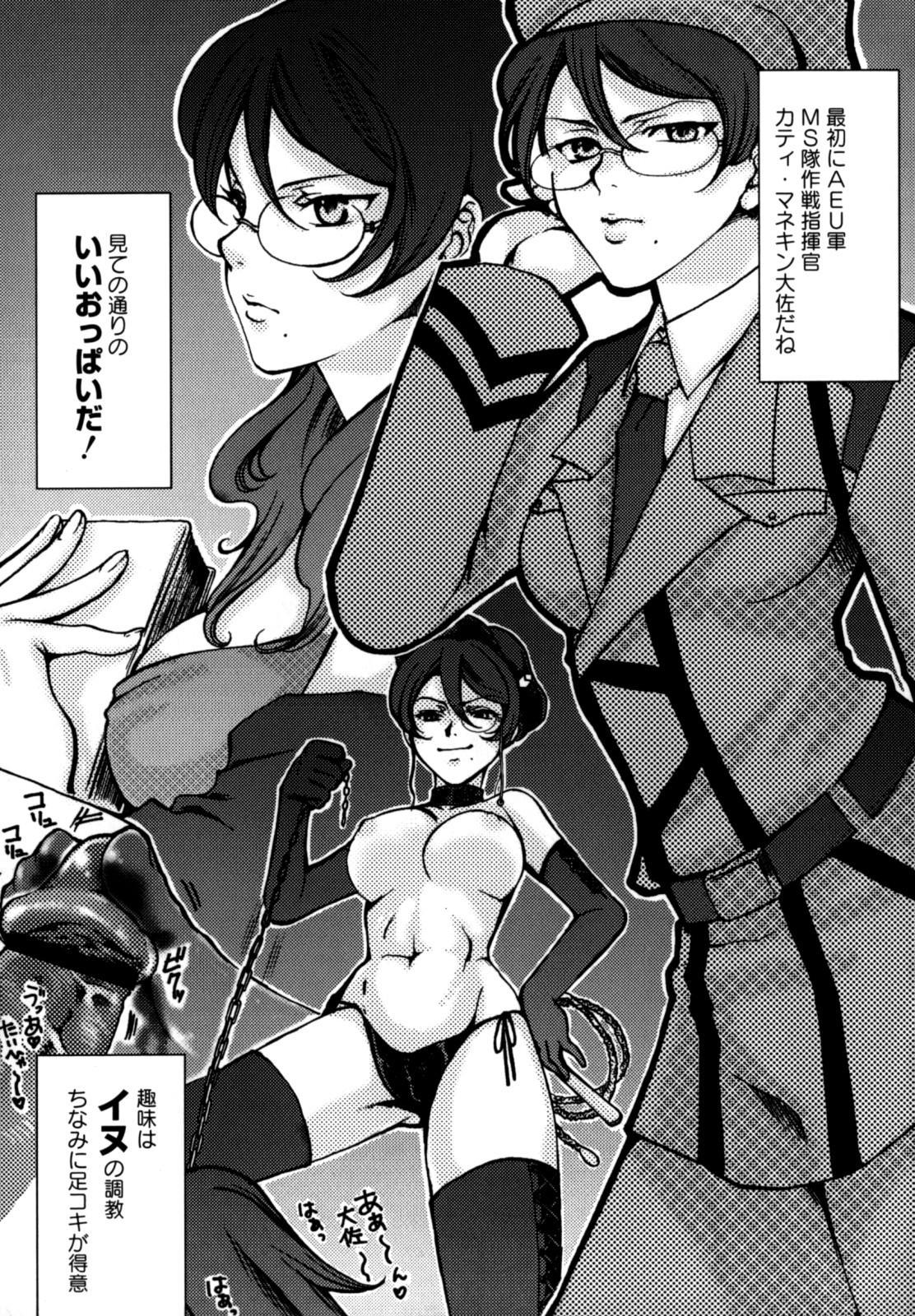 Shikijou no Erosu 138