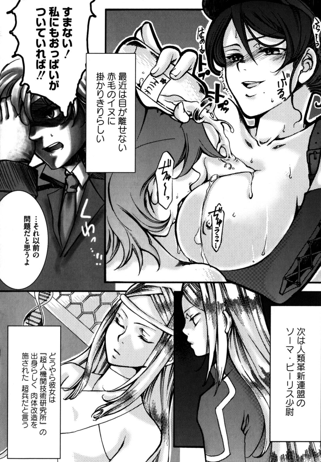 Shikijou no Erosu 139