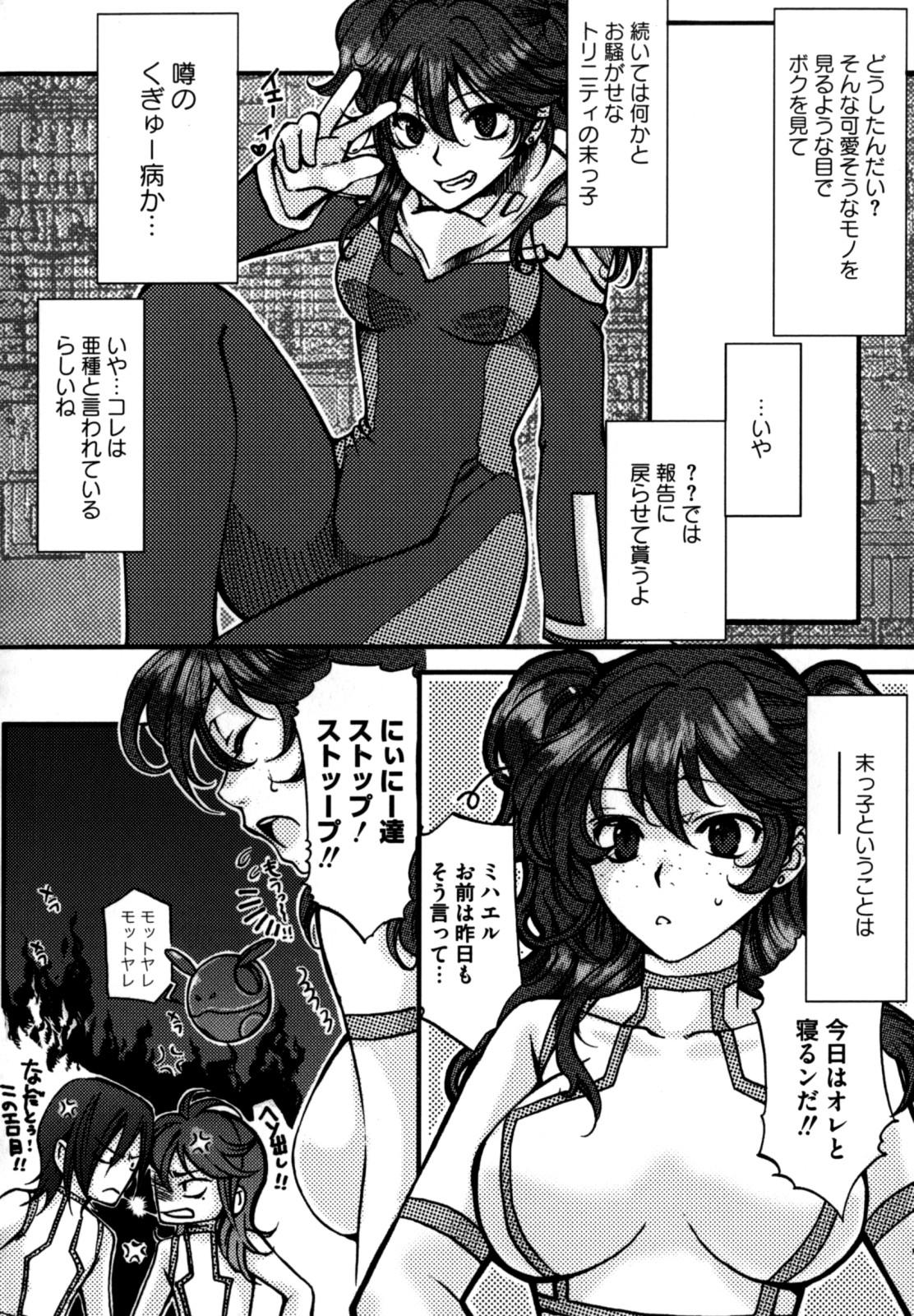 Shikijou no Erosu 145