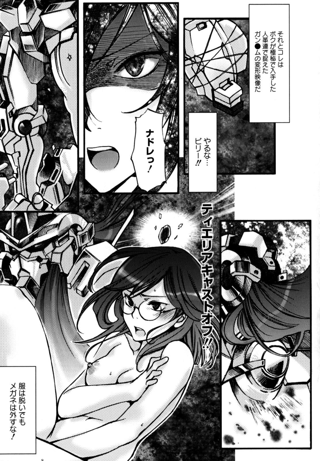 Shikijou no Erosu 150