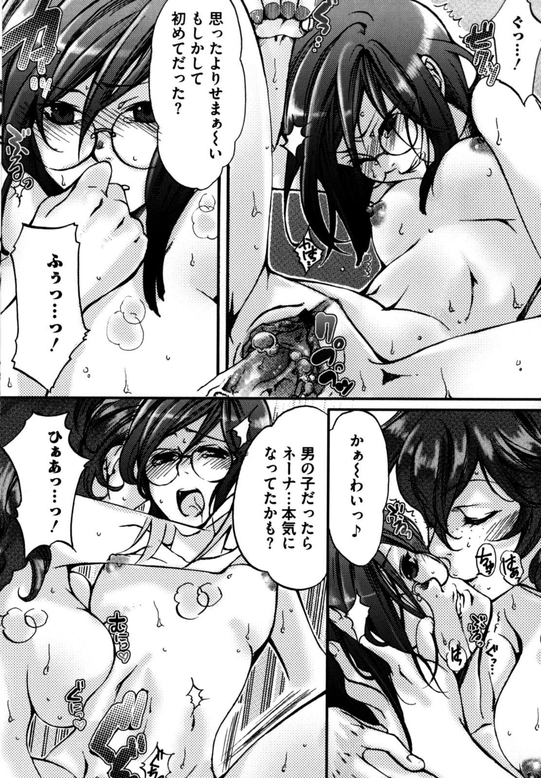 Shikijou no Erosu 153