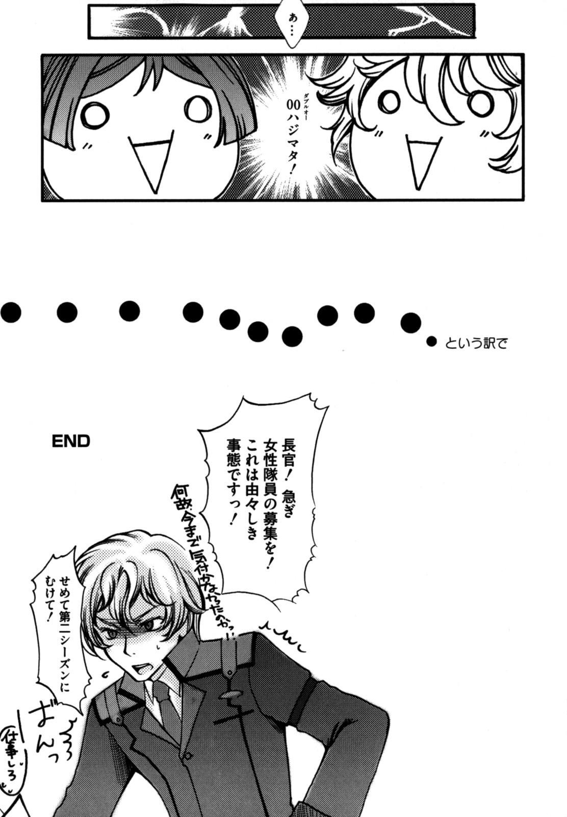 Shikijou no Erosu 156