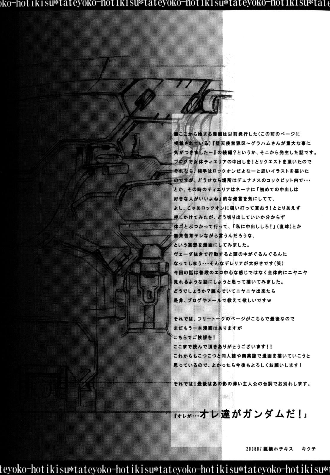 Shikijou no Erosu 157