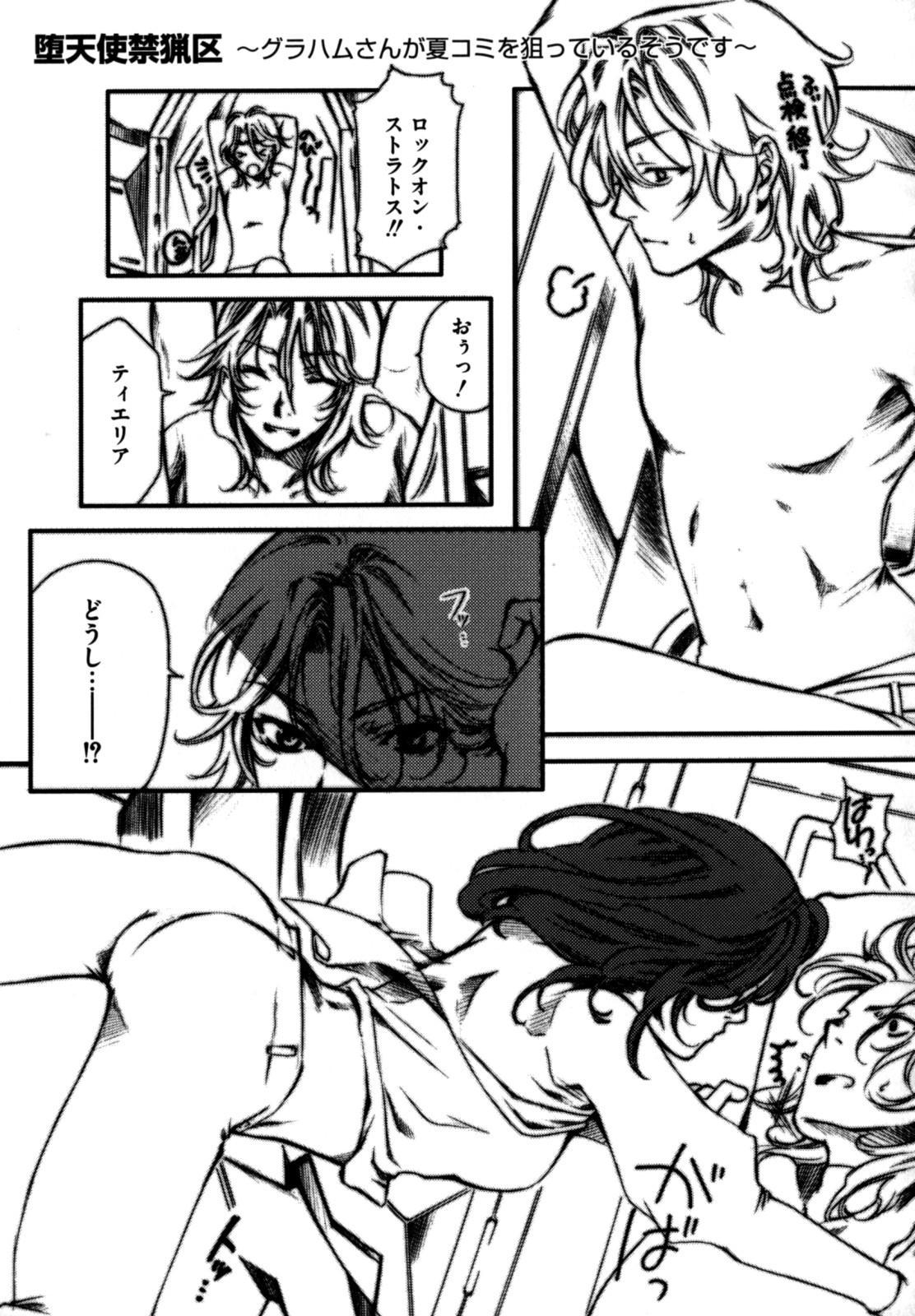 Shikijou no Erosu 158