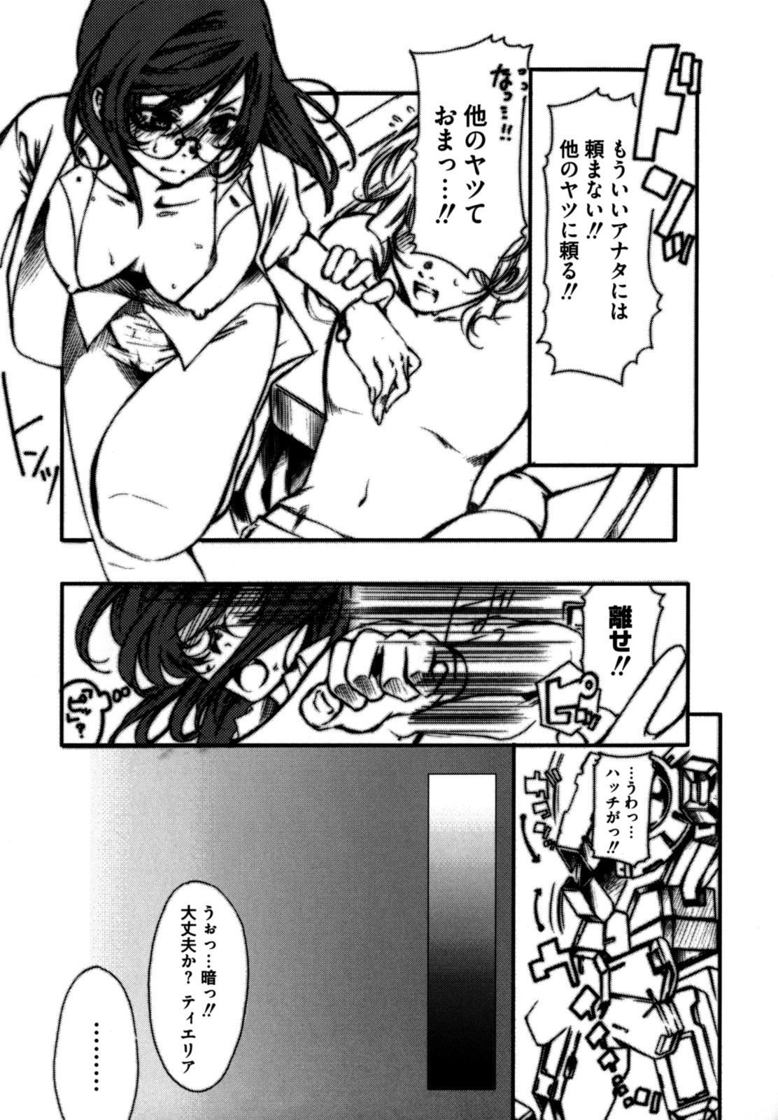 Shikijou no Erosu 162