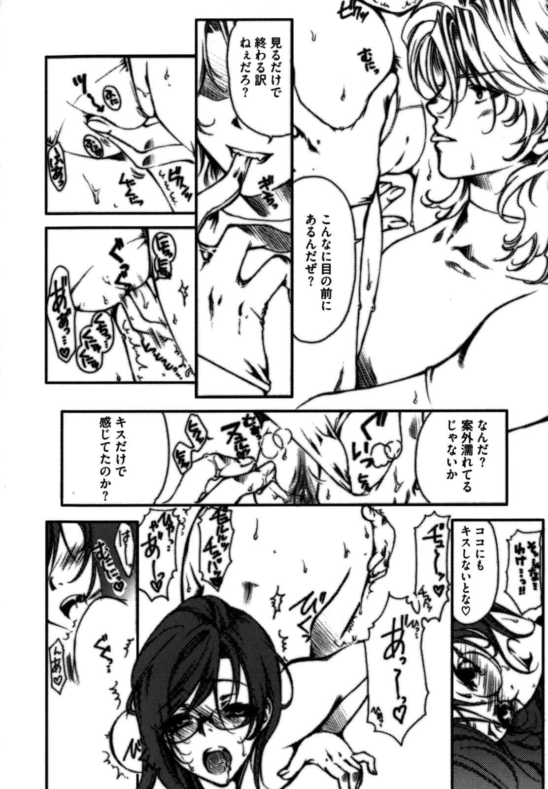 Shikijou no Erosu 167