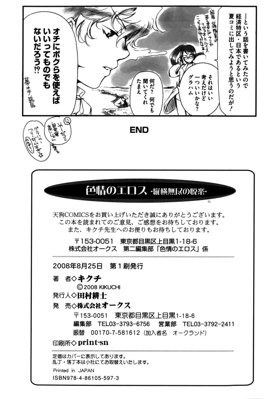 Shikijou no Erosu 179
