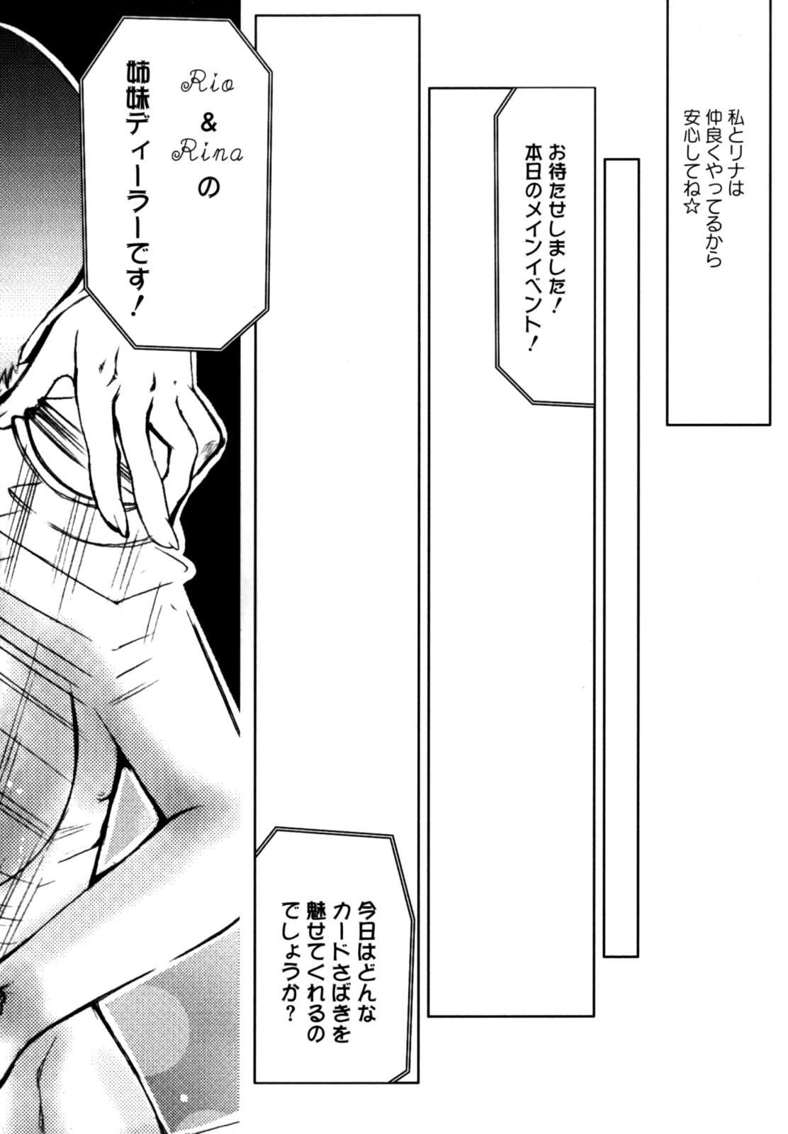 Shikijou no Erosu 25