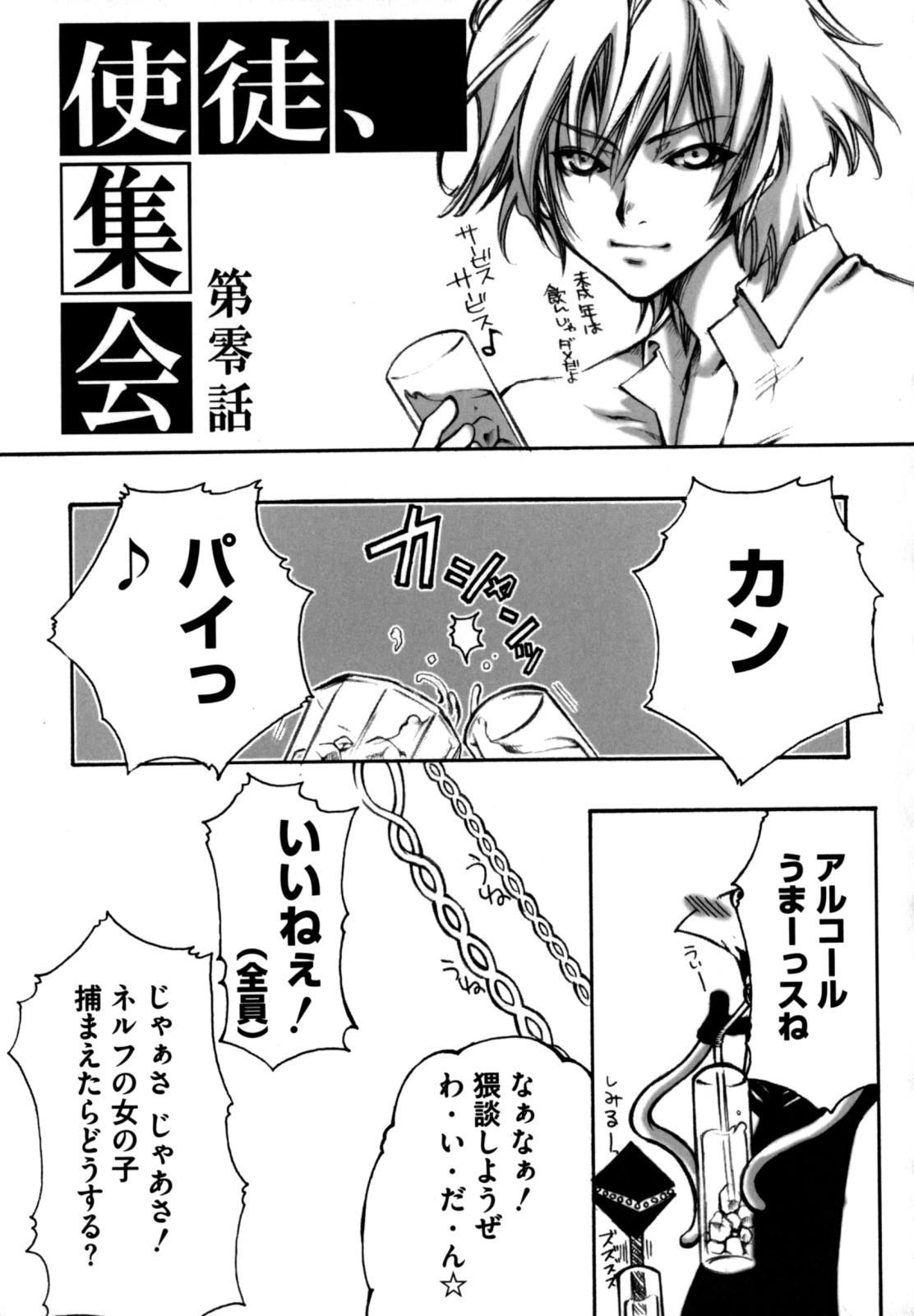 Shikijou no Erosu 30