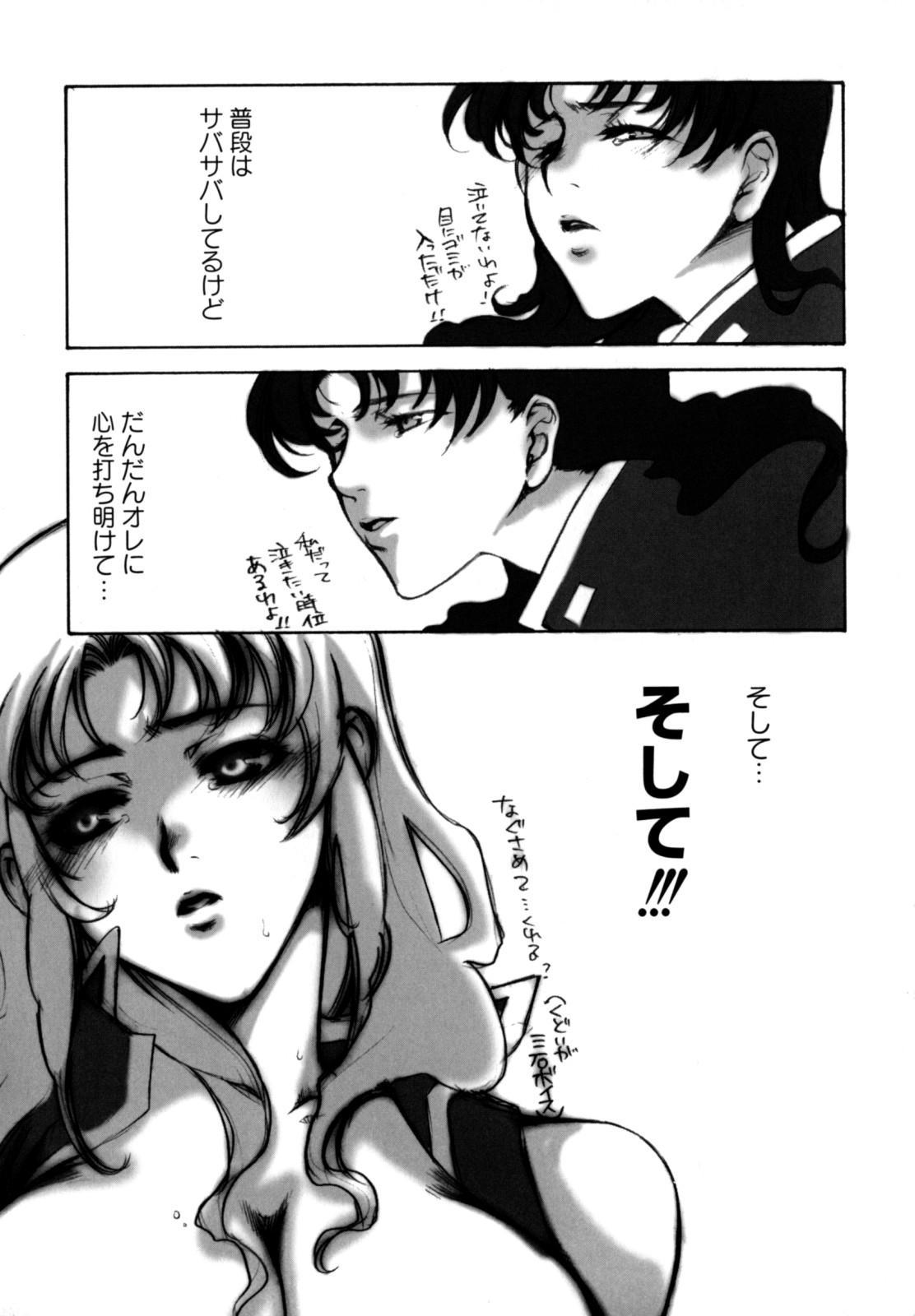 Shikijou no Erosu 34