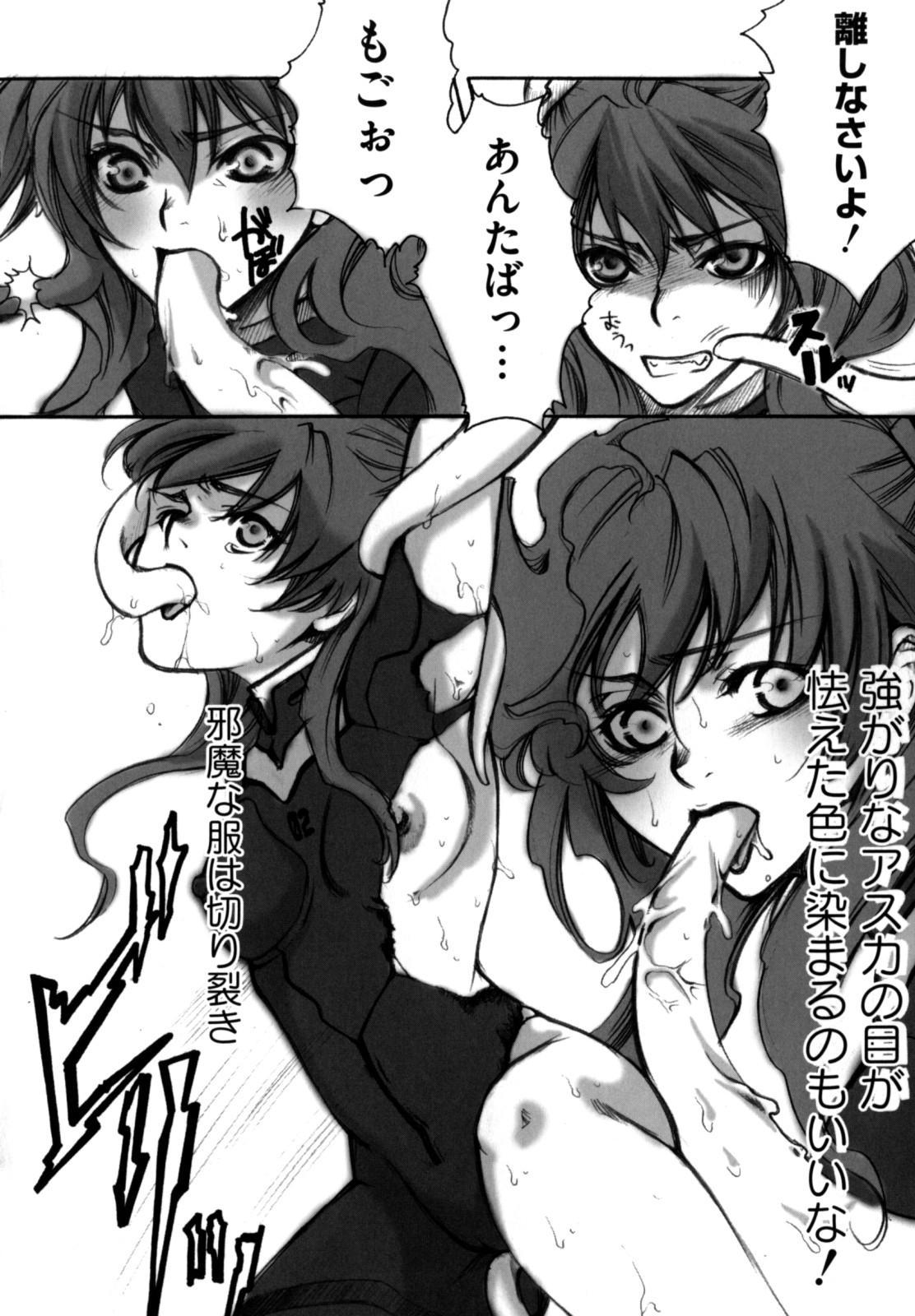 Shikijou no Erosu 37