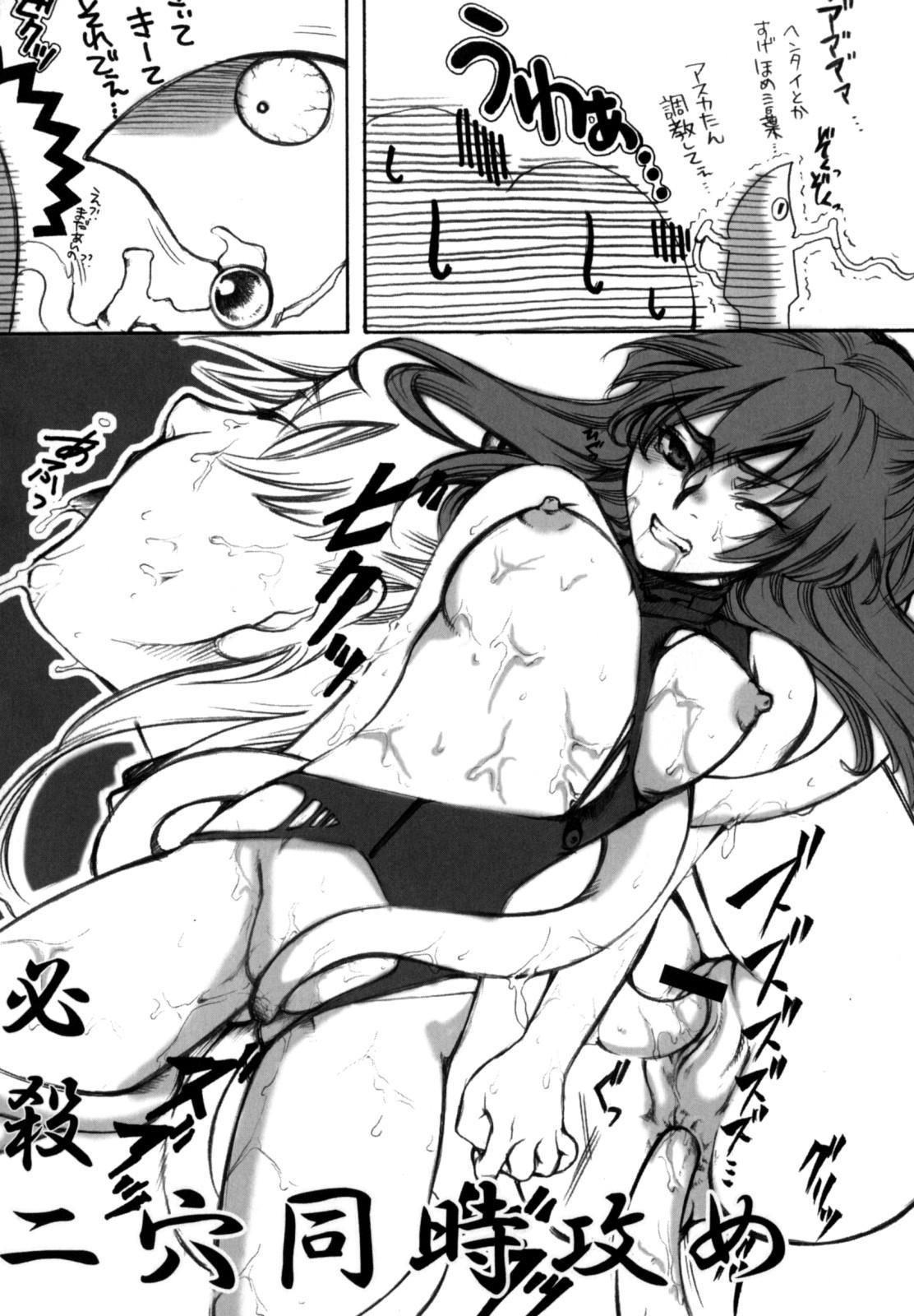 Shikijou no Erosu 39