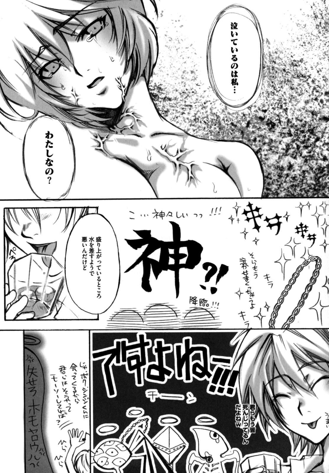 Shikijou no Erosu 44