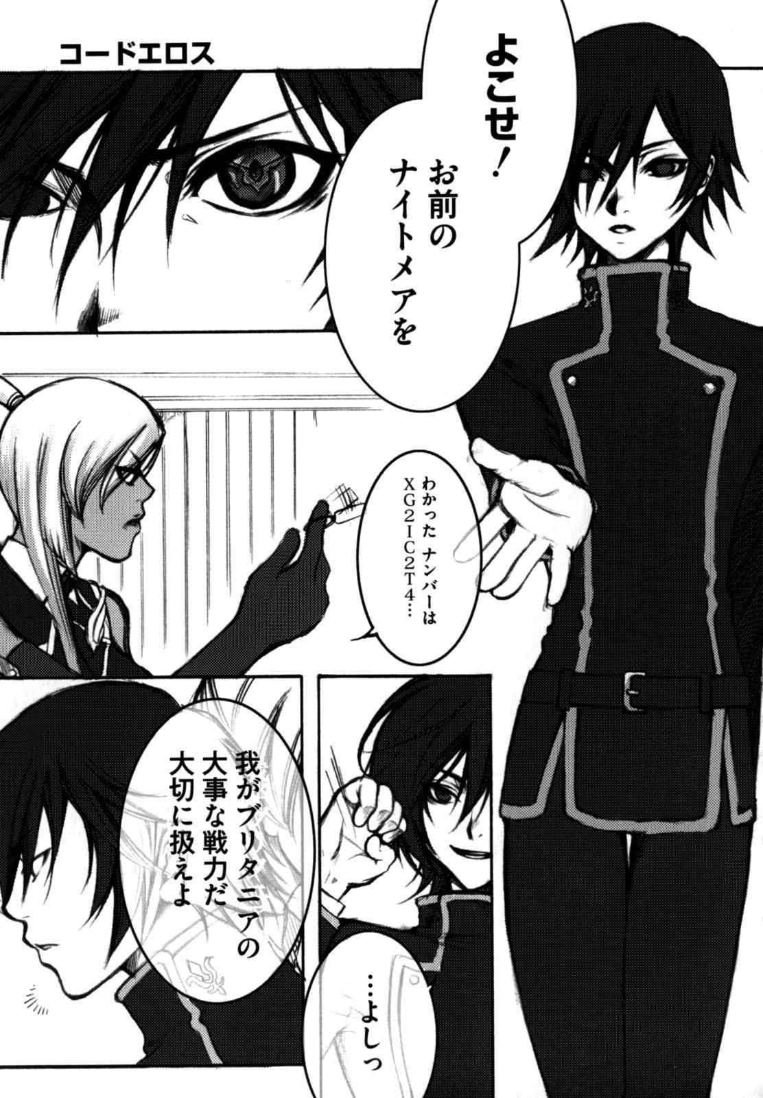 Shikijou no Erosu 46