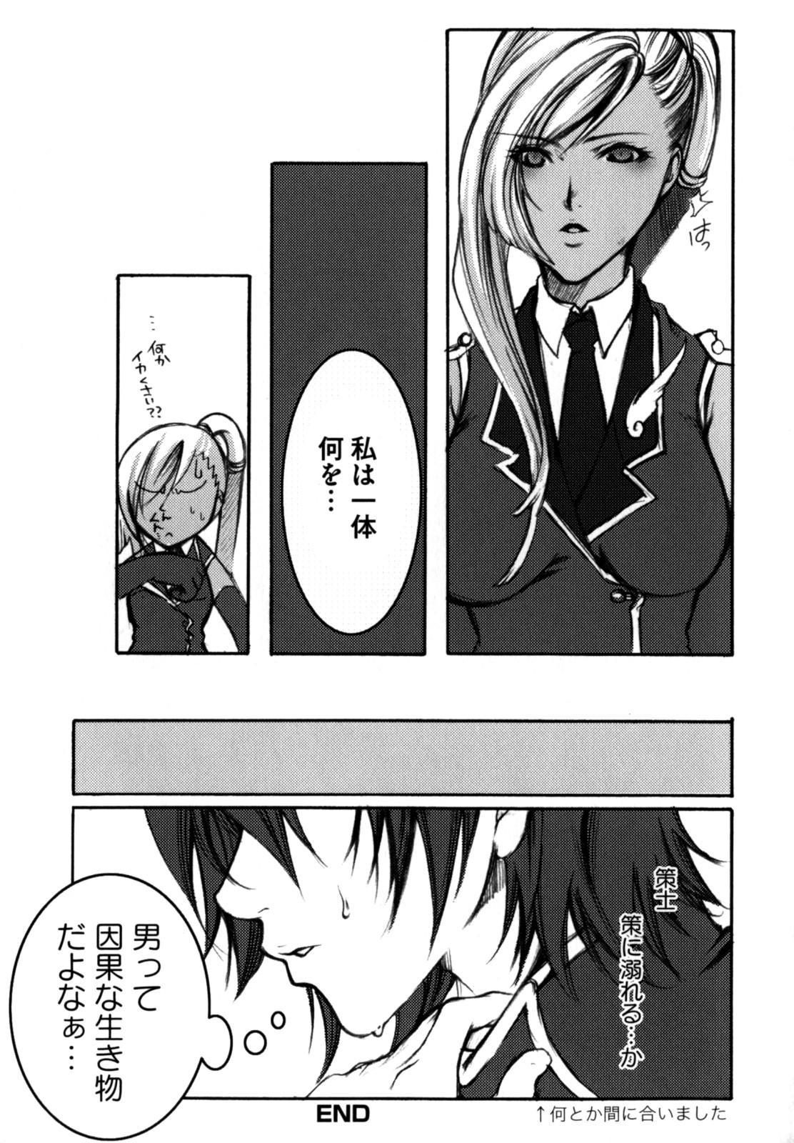 Shikijou no Erosu 56