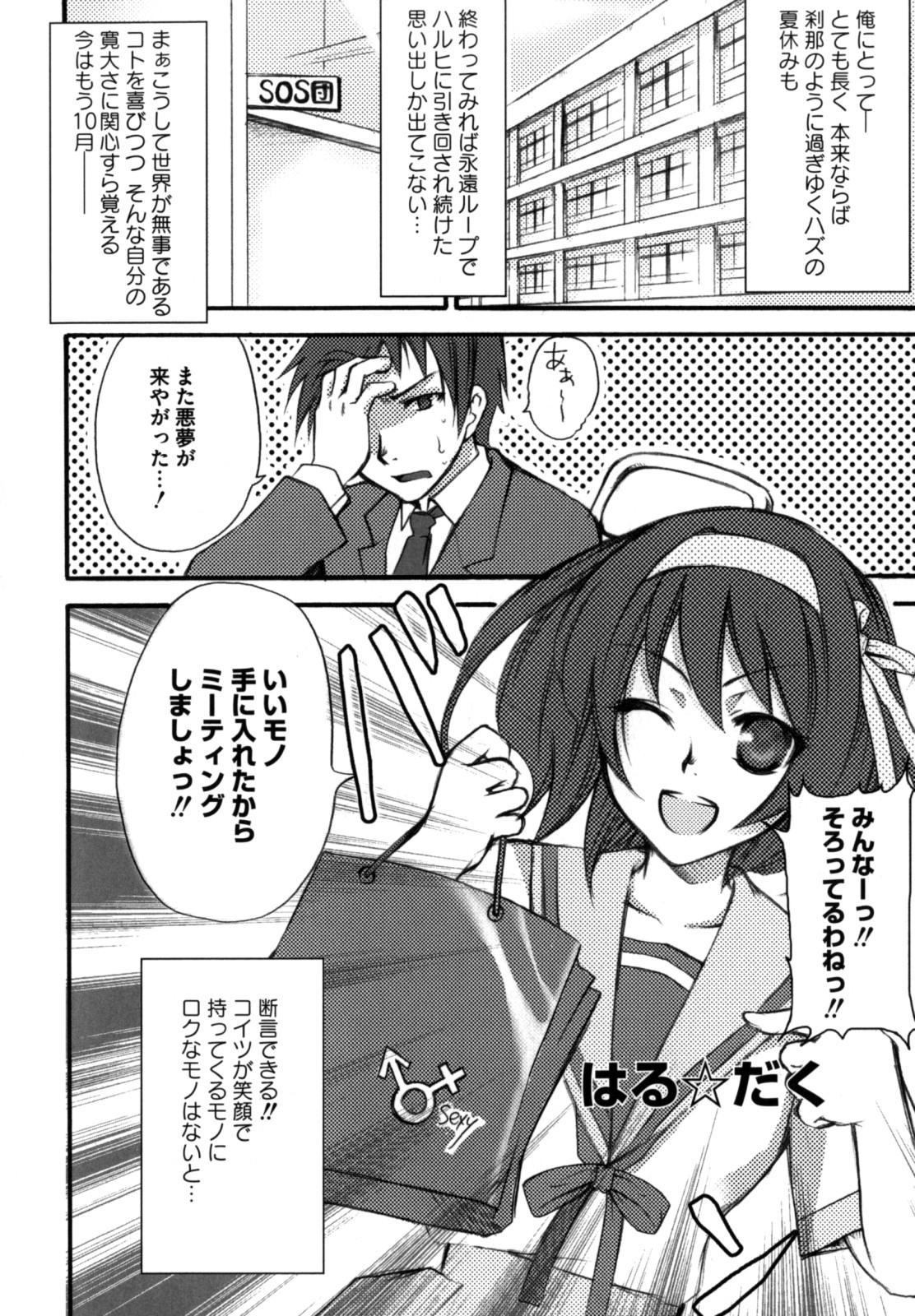 Shikijou no Erosu 57